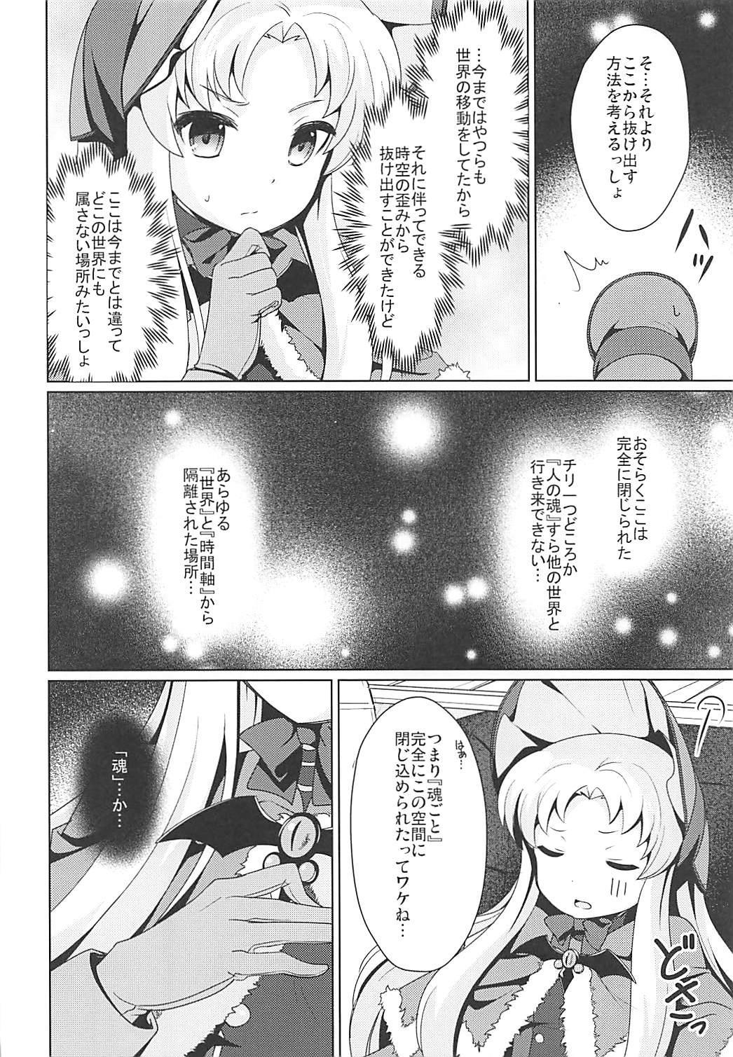 Kinki no Alchimia 4