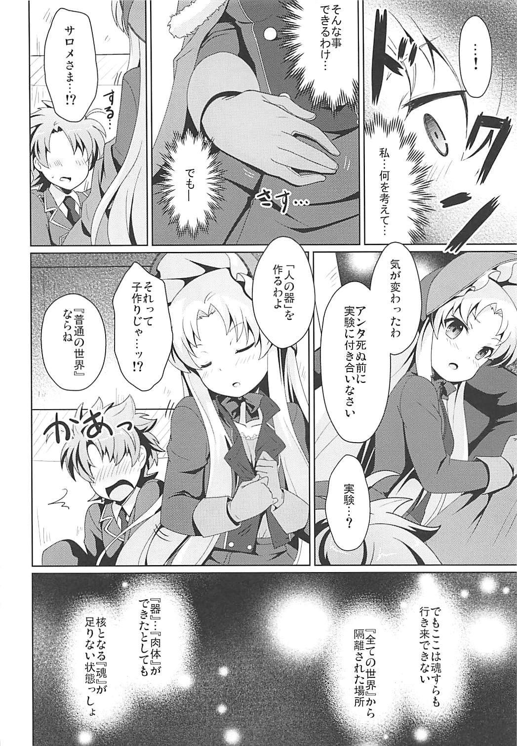 Kinki no Alchimia 8