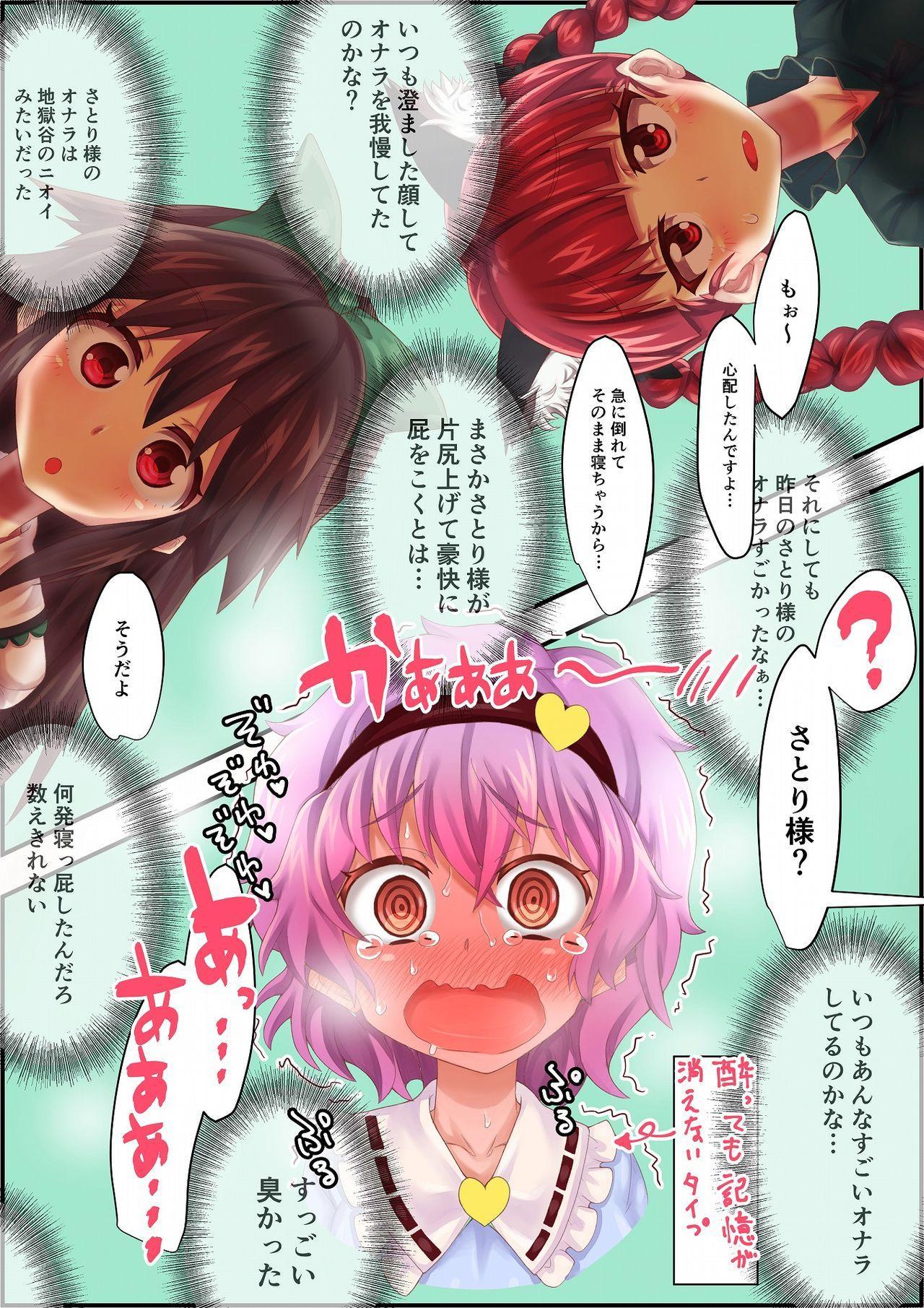 Deisui Shite Goukai ni Houhi Suru Satori-sama 3