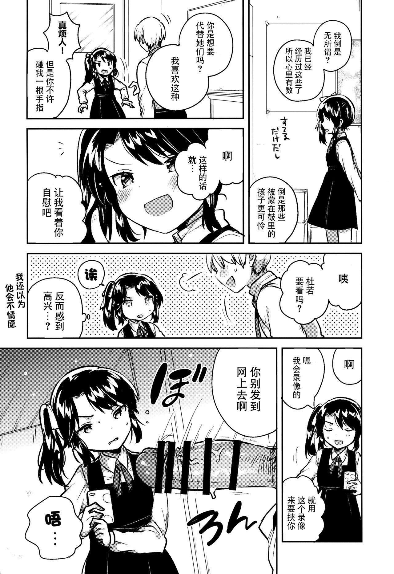 (SC2018 Spring) [squeezecandyheaven (Ichihaya)] Sensei wa Lolicon de Saitei Hentai no Gomikuzu [Zen] + Omake [Chinese] [脸肿汉化组] 9