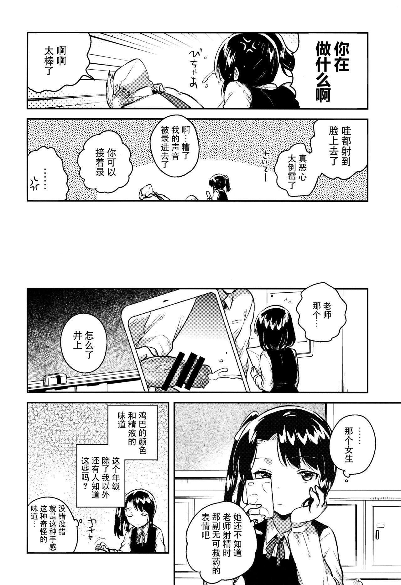 (SC2018 Spring) [squeezecandyheaven (Ichihaya)] Sensei wa Lolicon de Saitei Hentai no Gomikuzu [Zen] + Omake [Chinese] [脸肿汉化组] 11