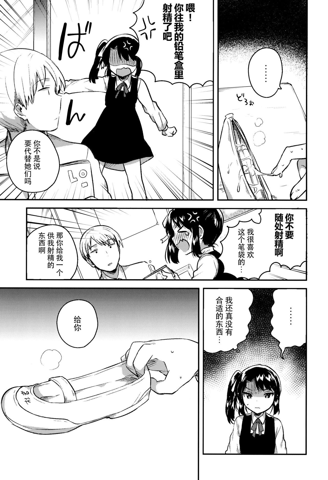 (SC2018 Spring) [squeezecandyheaven (Ichihaya)] Sensei wa Lolicon de Saitei Hentai no Gomikuzu [Zen] + Omake [Chinese] [脸肿汉化组] 12