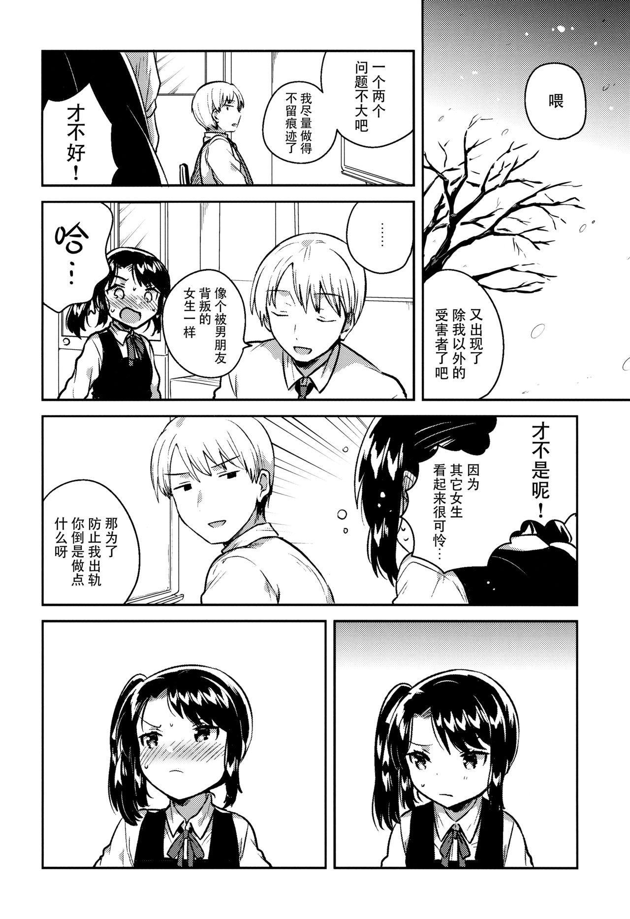 (SC2018 Spring) [squeezecandyheaven (Ichihaya)] Sensei wa Lolicon de Saitei Hentai no Gomikuzu [Zen] + Omake [Chinese] [脸肿汉化组] 21
