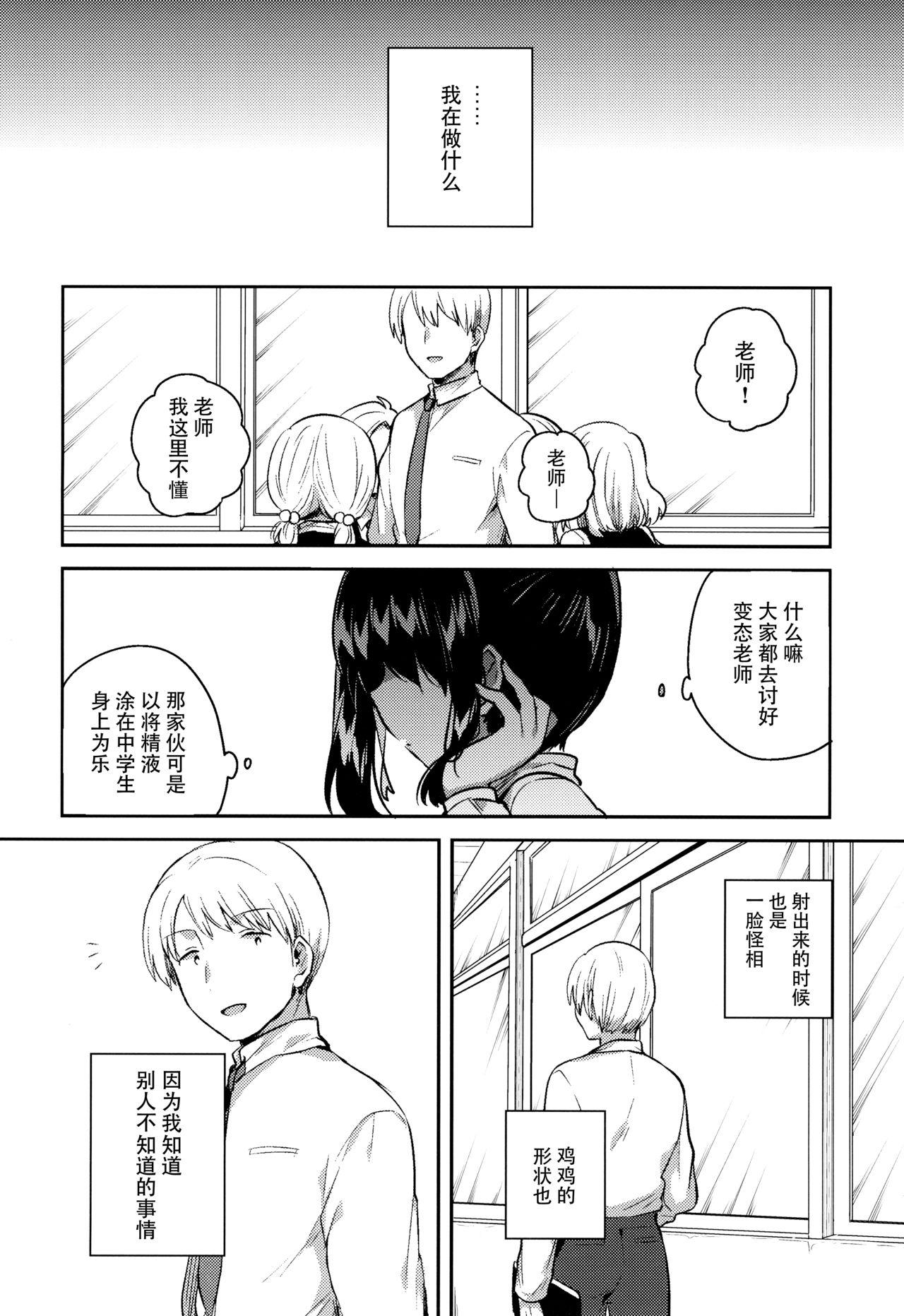 (SC2018 Spring) [squeezecandyheaven (Ichihaya)] Sensei wa Lolicon de Saitei Hentai no Gomikuzu [Zen] + Omake [Chinese] [脸肿汉化组] 23