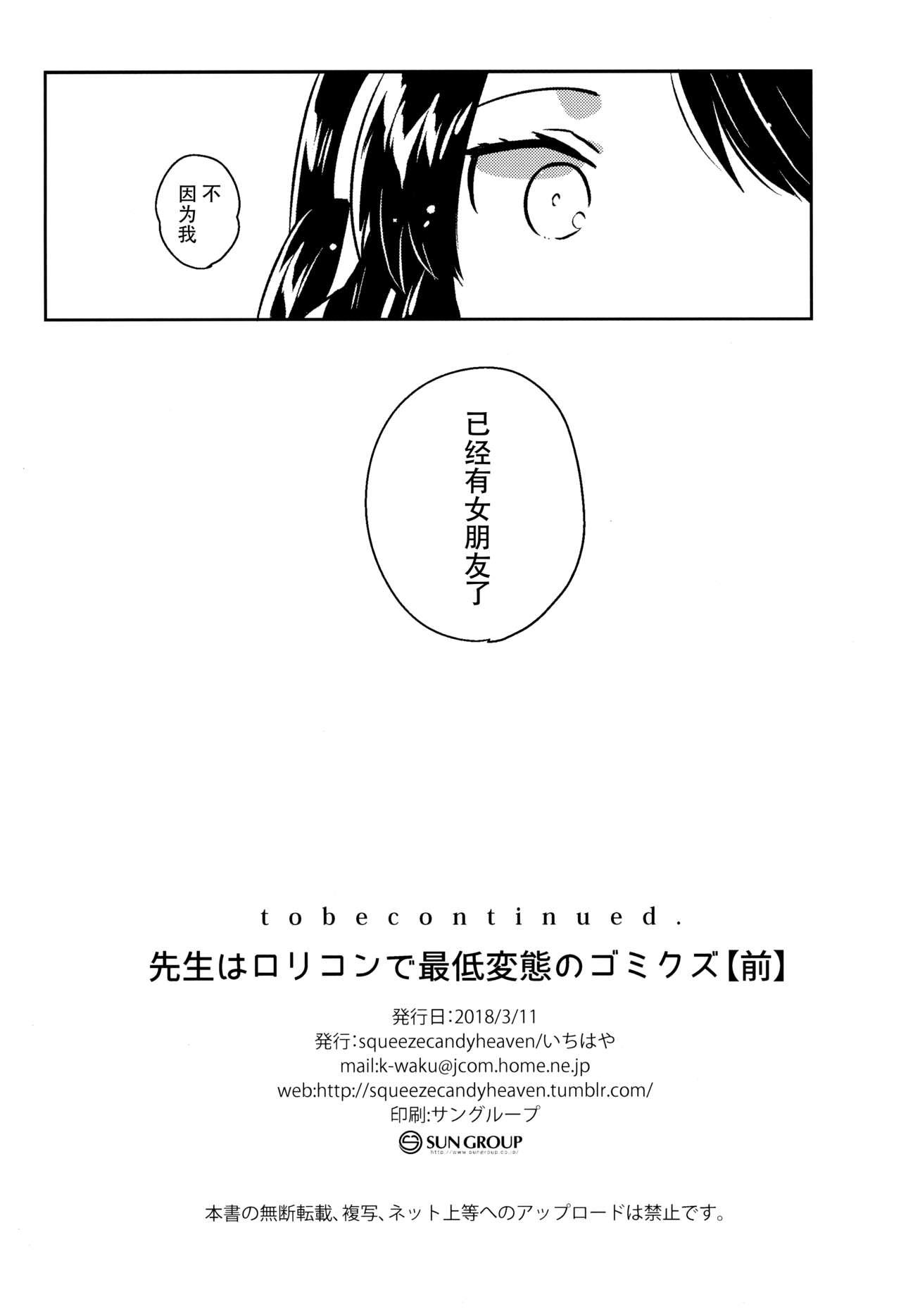 (SC2018 Spring) [squeezecandyheaven (Ichihaya)] Sensei wa Lolicon de Saitei Hentai no Gomikuzu [Zen] + Omake [Chinese] [脸肿汉化组] 25