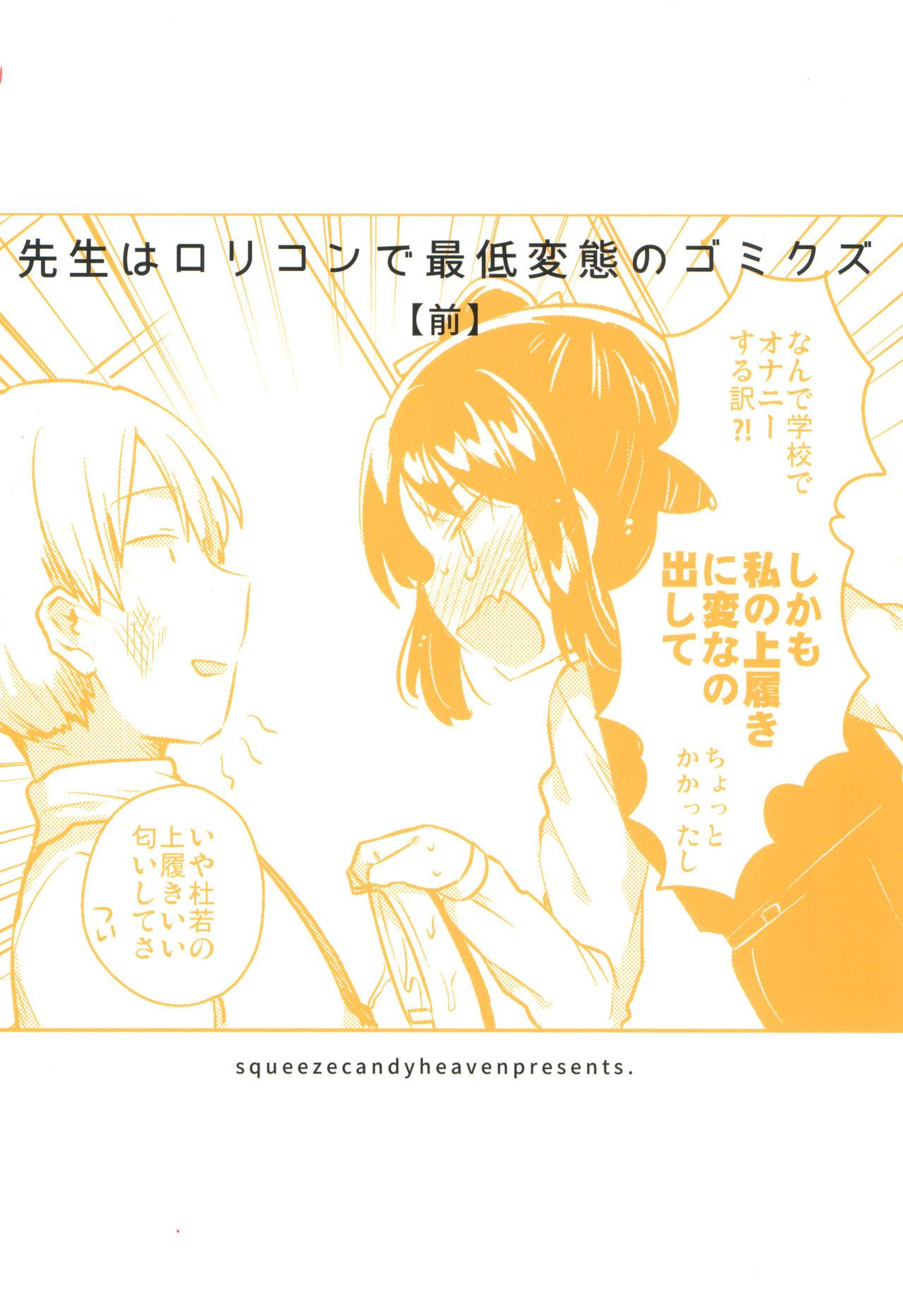 (SC2018 Spring) [squeezecandyheaven (Ichihaya)] Sensei wa Lolicon de Saitei Hentai no Gomikuzu [Zen] + Omake [Chinese] [脸肿汉化组] 26
