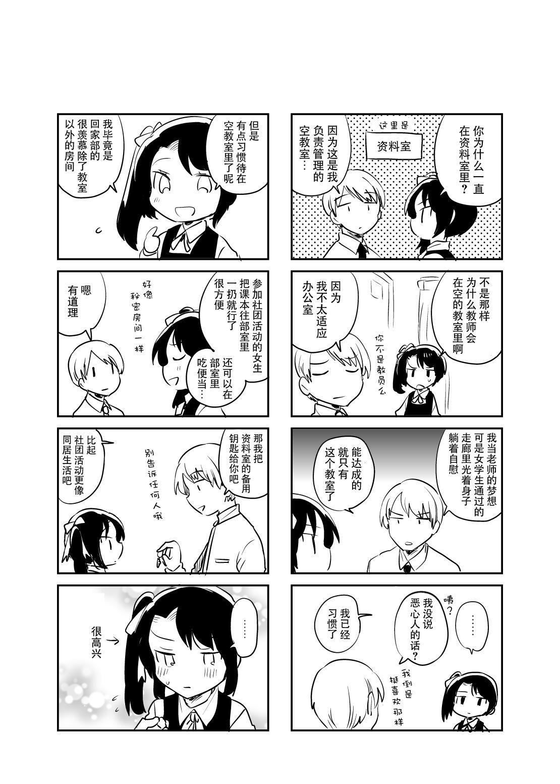 (SC2018 Spring) [squeezecandyheaven (Ichihaya)] Sensei wa Lolicon de Saitei Hentai no Gomikuzu [Zen] + Omake [Chinese] [脸肿汉化组] 28