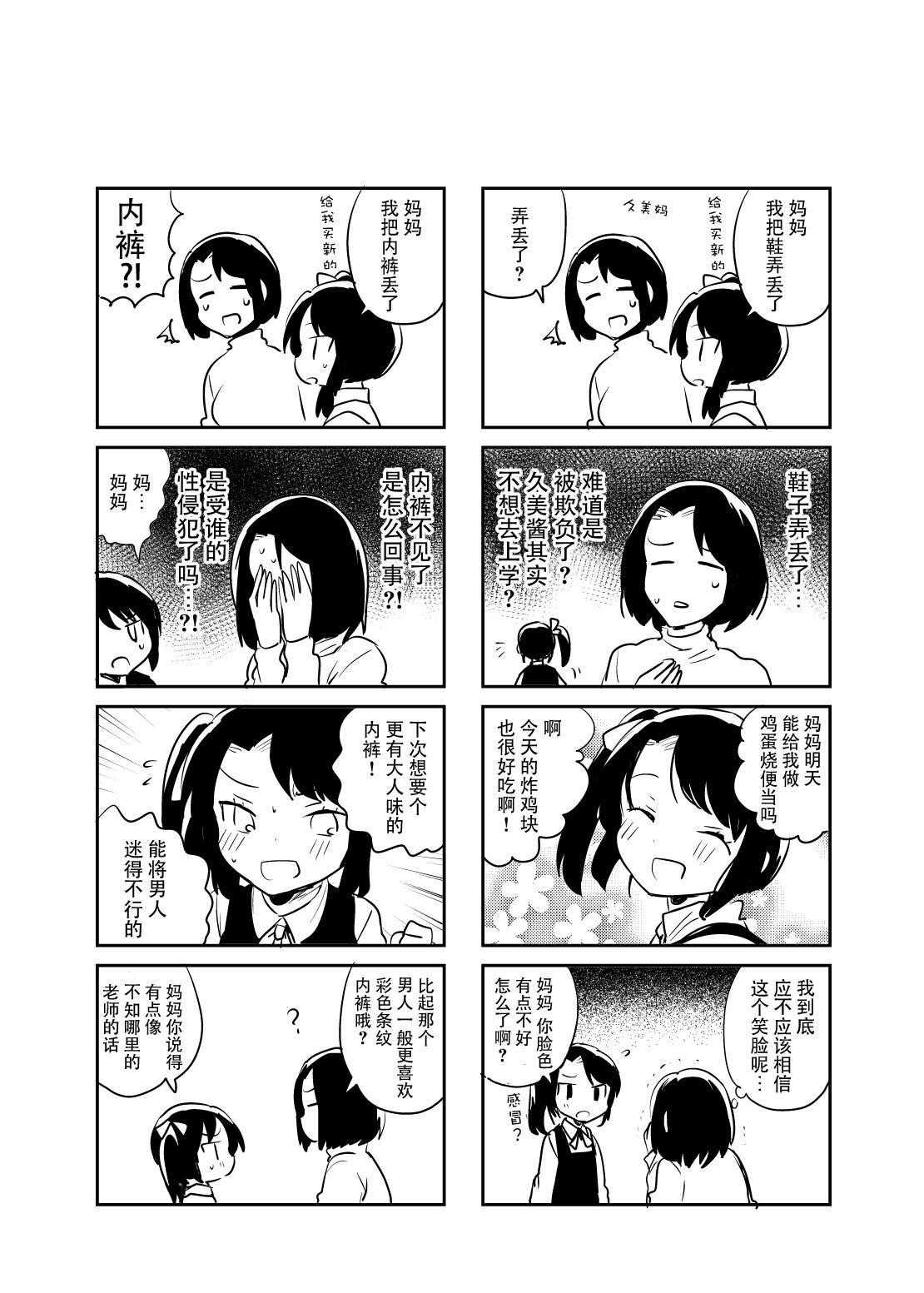 (SC2018 Spring) [squeezecandyheaven (Ichihaya)] Sensei wa Lolicon de Saitei Hentai no Gomikuzu [Zen] + Omake [Chinese] [脸肿汉化组] 29