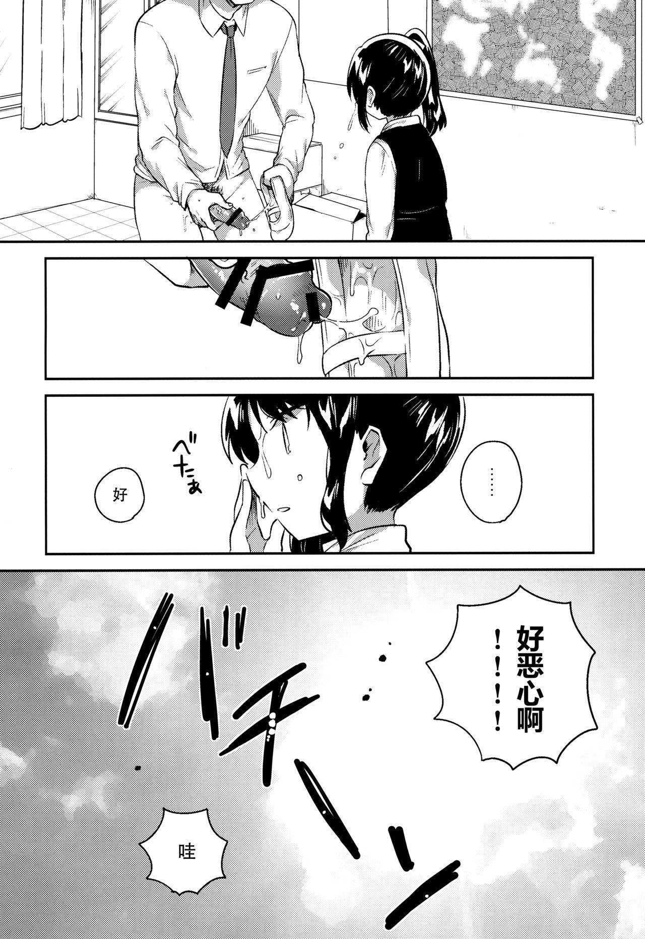 (SC2018 Spring) [squeezecandyheaven (Ichihaya)] Sensei wa Lolicon de Saitei Hentai no Gomikuzu [Zen] + Omake [Chinese] [脸肿汉化组] 3