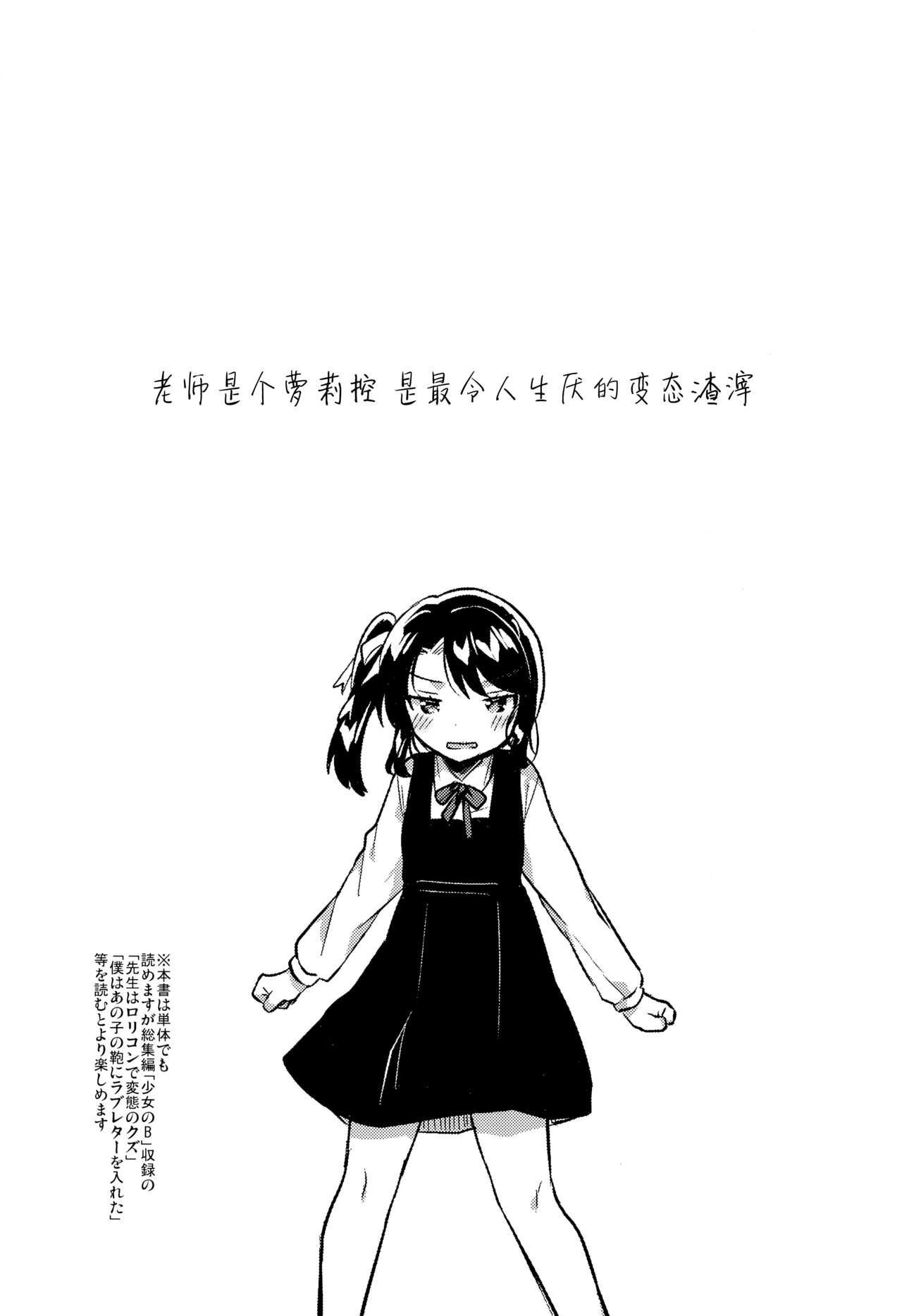 (SC2018 Spring) [squeezecandyheaven (Ichihaya)] Sensei wa Lolicon de Saitei Hentai no Gomikuzu [Zen] + Omake [Chinese] [脸肿汉化组] 4