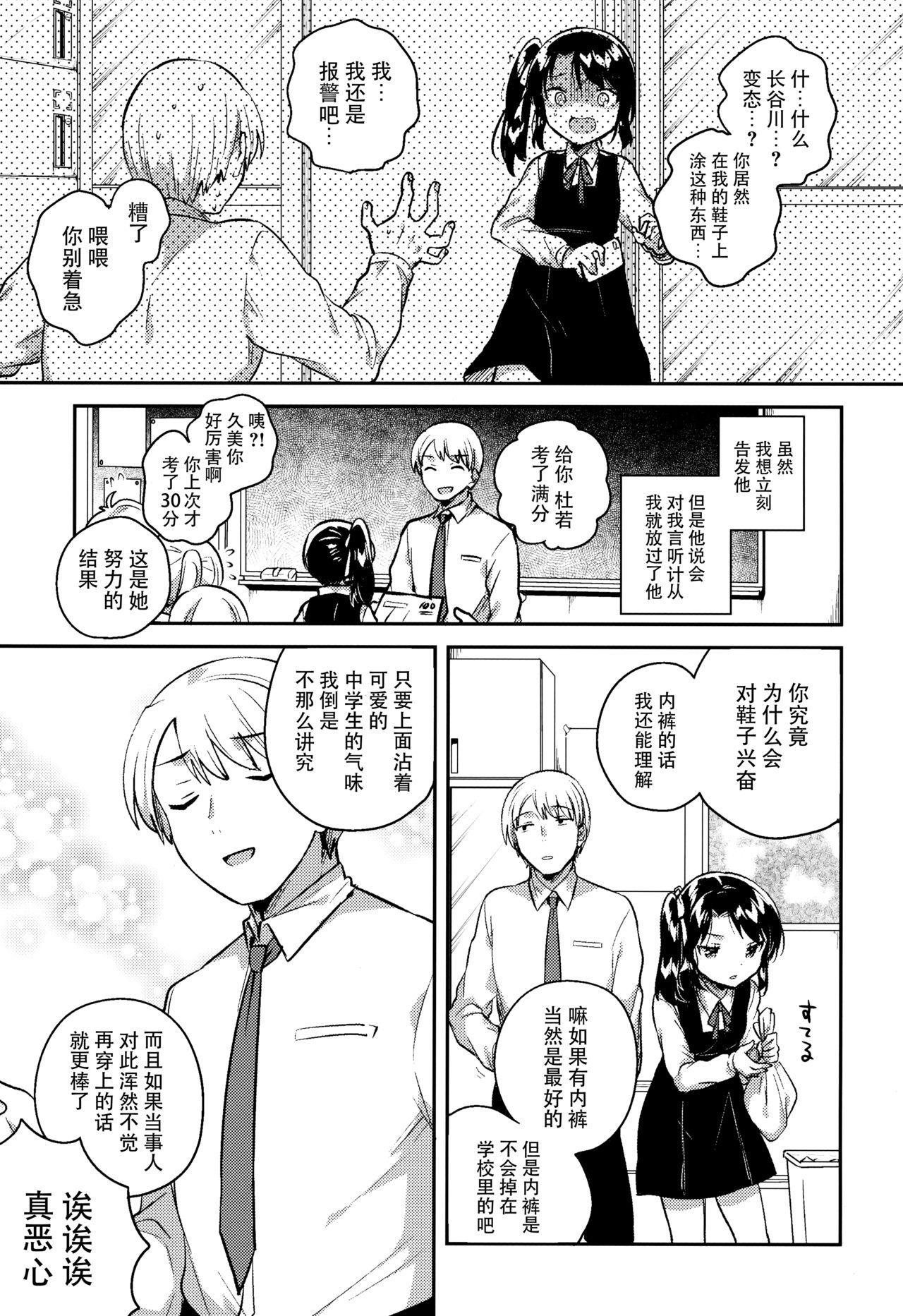 (SC2018 Spring) [squeezecandyheaven (Ichihaya)] Sensei wa Lolicon de Saitei Hentai no Gomikuzu [Zen] + Omake [Chinese] [脸肿汉化组] 6