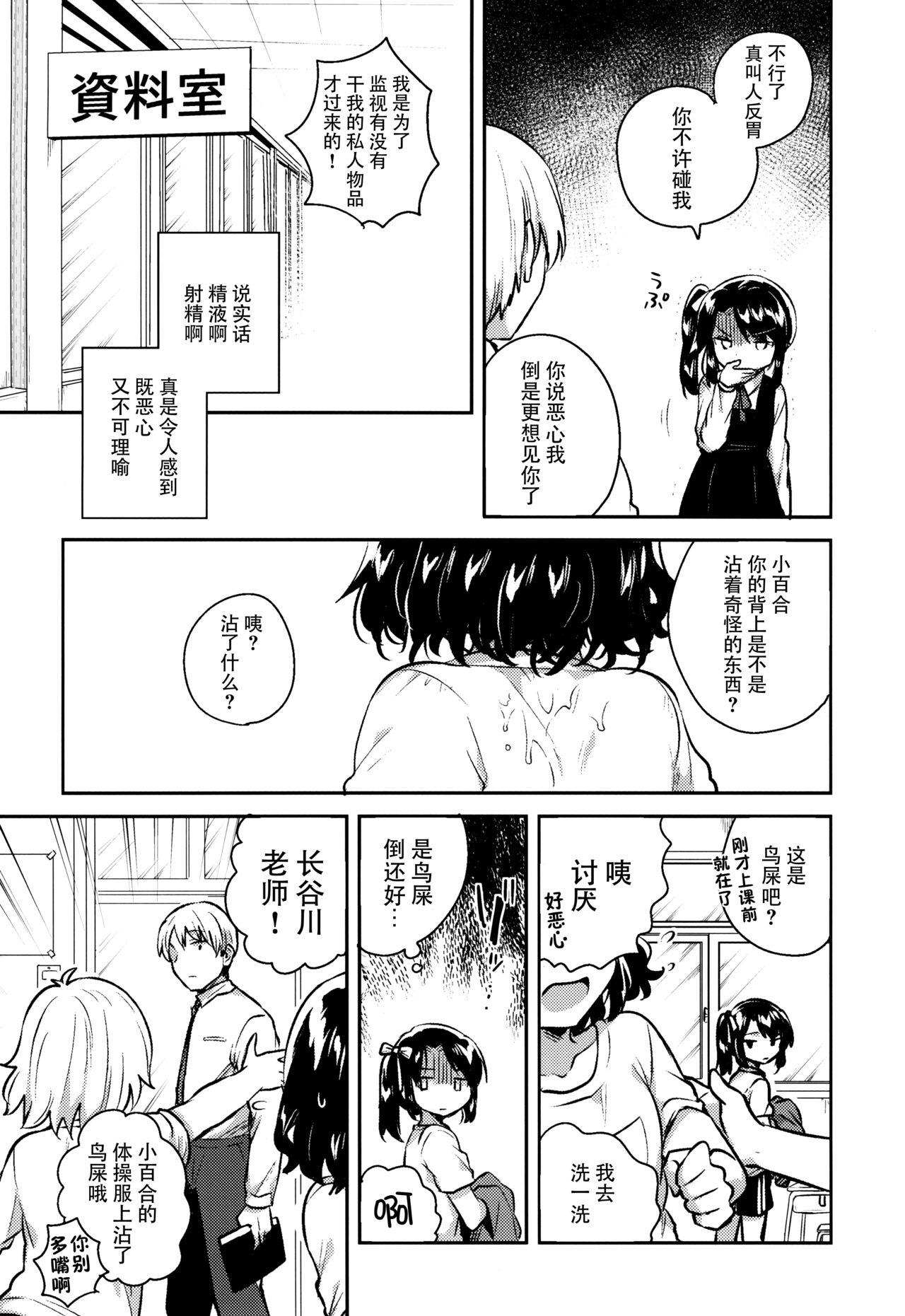 (SC2018 Spring) [squeezecandyheaven (Ichihaya)] Sensei wa Lolicon de Saitei Hentai no Gomikuzu [Zen] + Omake [Chinese] [脸肿汉化组] 7