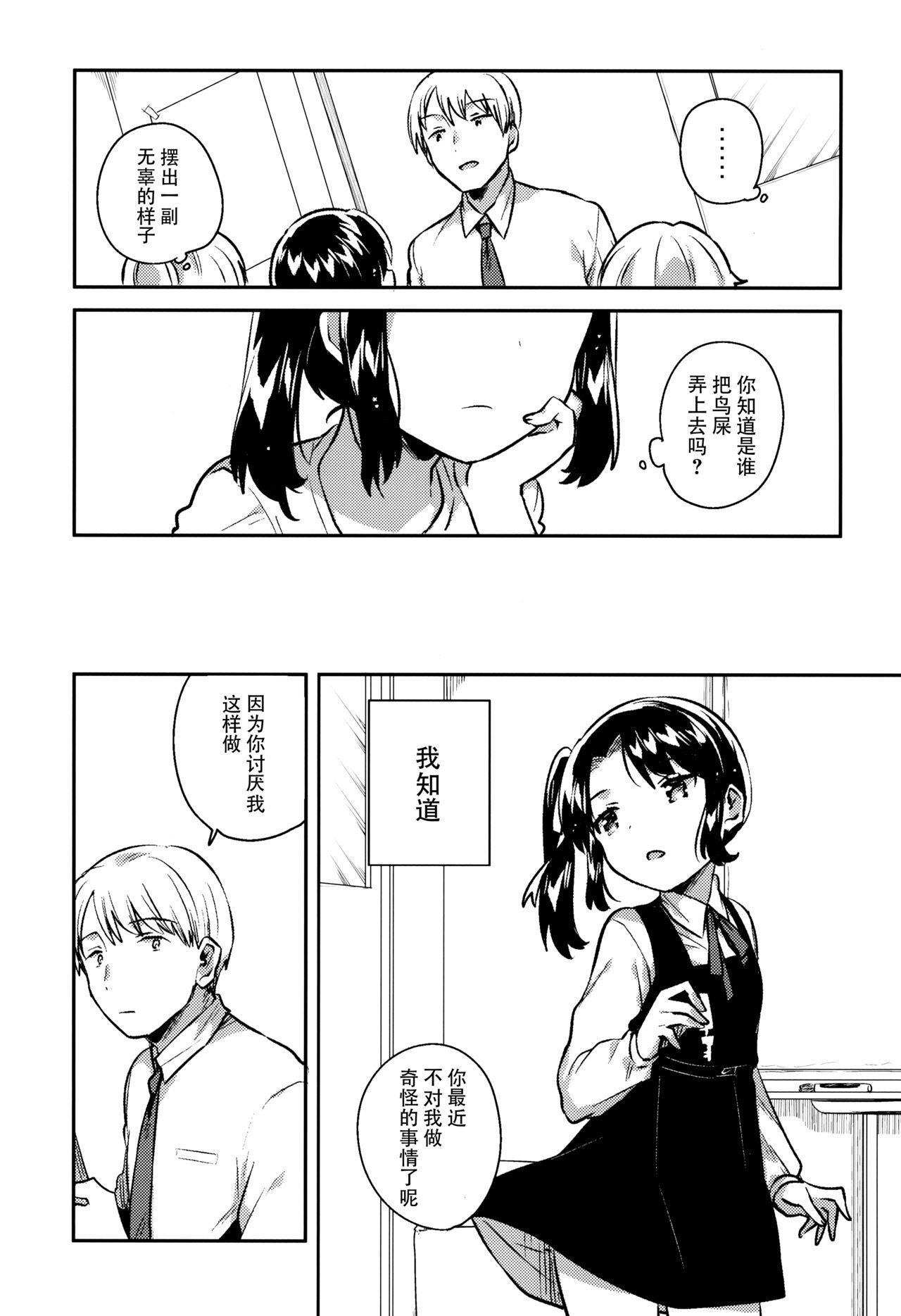 (SC2018 Spring) [squeezecandyheaven (Ichihaya)] Sensei wa Lolicon de Saitei Hentai no Gomikuzu [Zen] + Omake [Chinese] [脸肿汉化组] 8