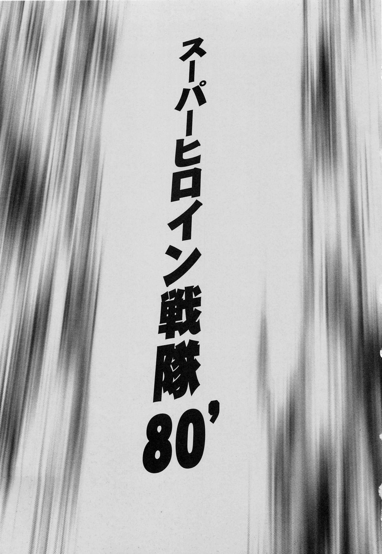 <<Tokusatsu>> Superheroine Sentai 80's 1