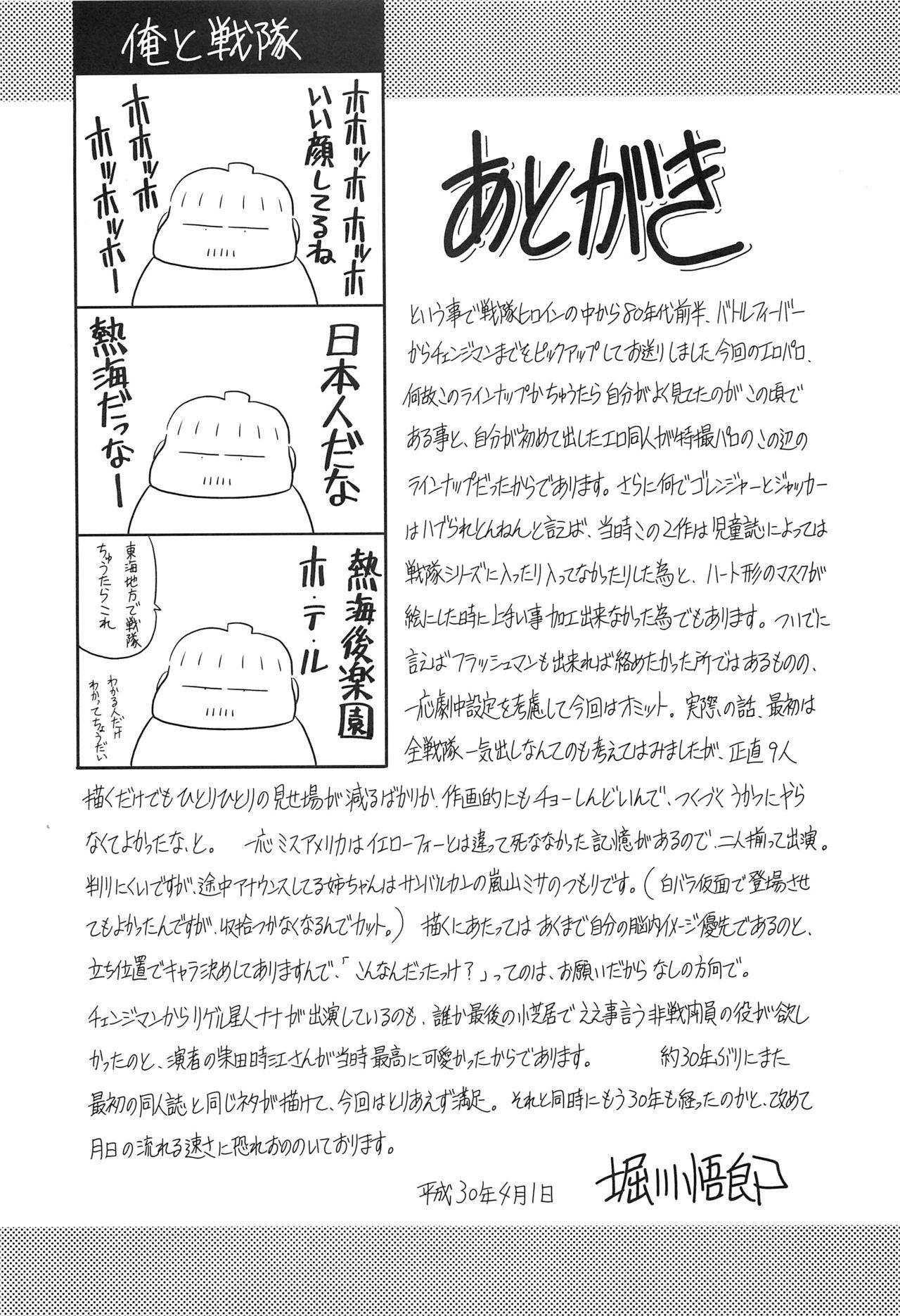 <<Tokusatsu>> Superheroine Sentai 80's 57