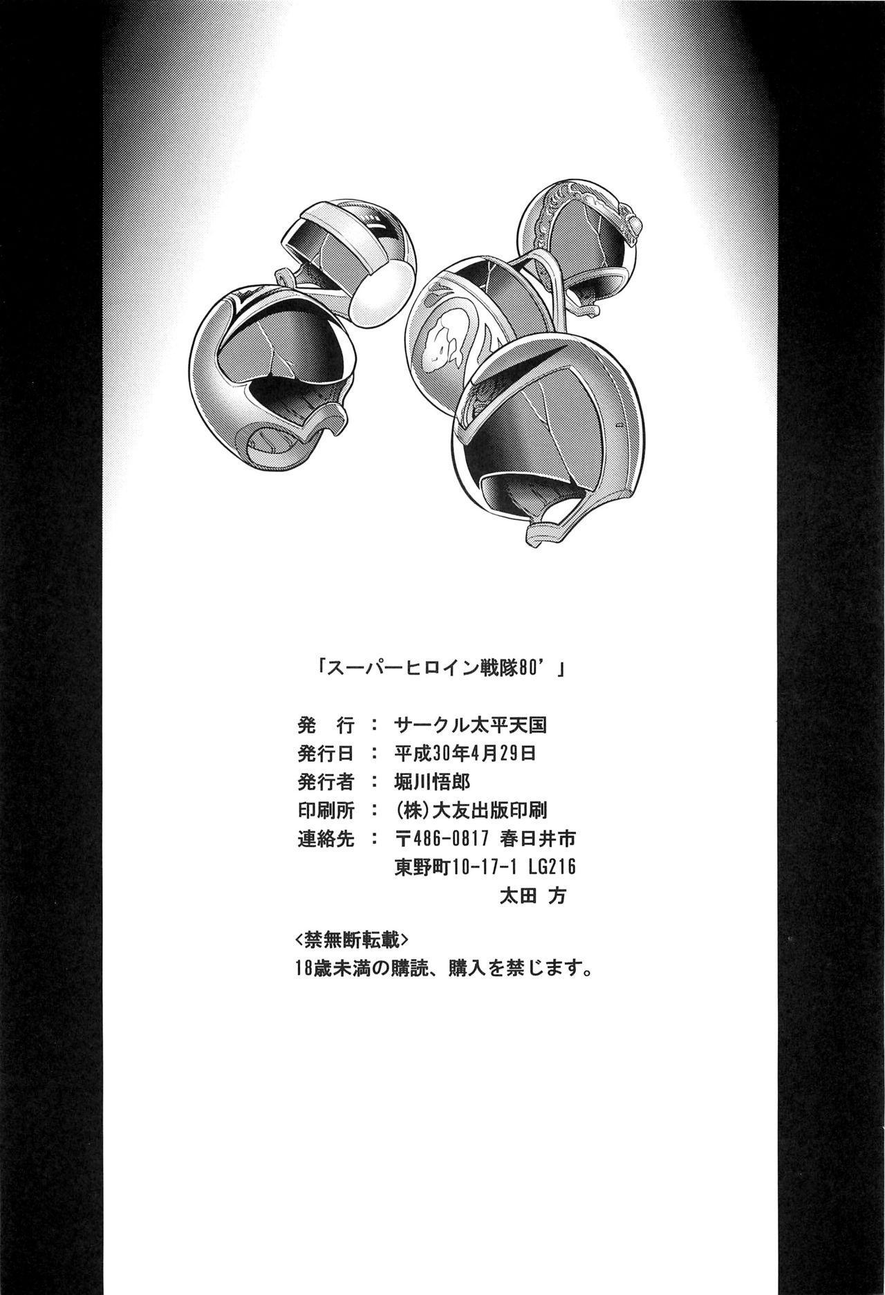 <<Tokusatsu>> Superheroine Sentai 80's 58