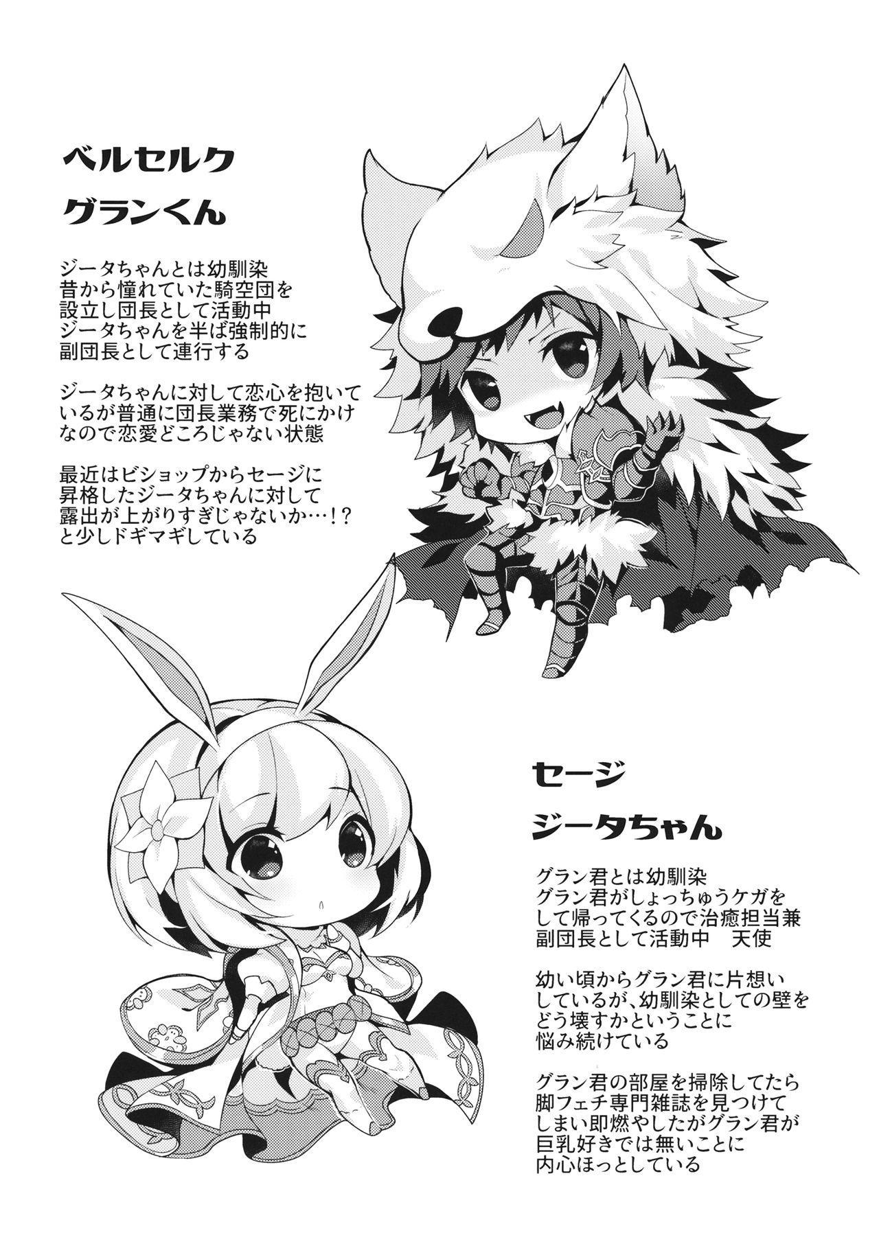 (C93) [homadelic. (Homaderi)] Fukudanchou no Usagi Djeeta-chan ga Danchou no Ookami Gran-kun ni Taberarechau Hon (Granblue Fantasy) 1