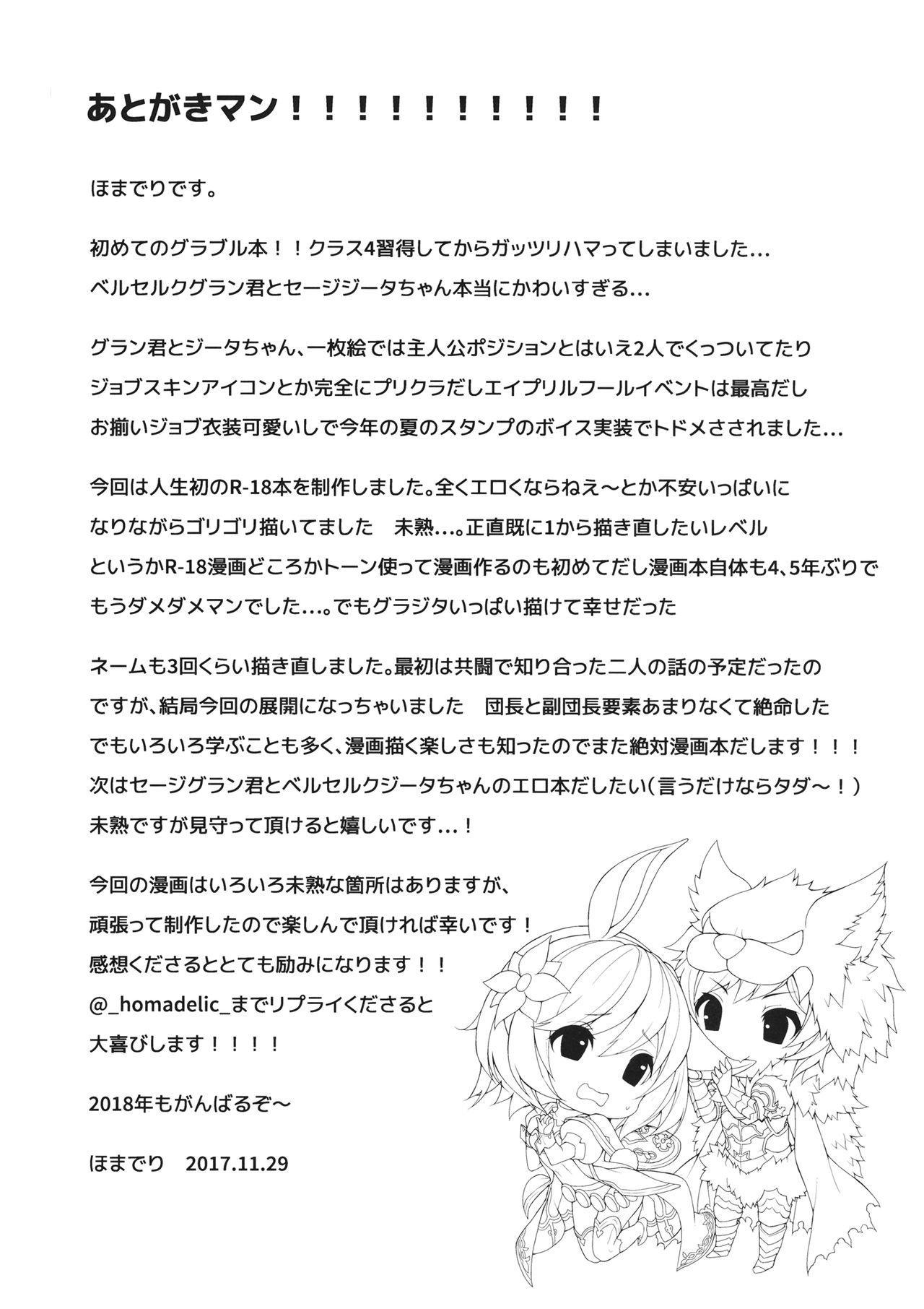 (C93) [homadelic. (Homaderi)] Fukudanchou no Usagi Djeeta-chan ga Danchou no Ookami Gran-kun ni Taberarechau Hon (Granblue Fantasy) 30