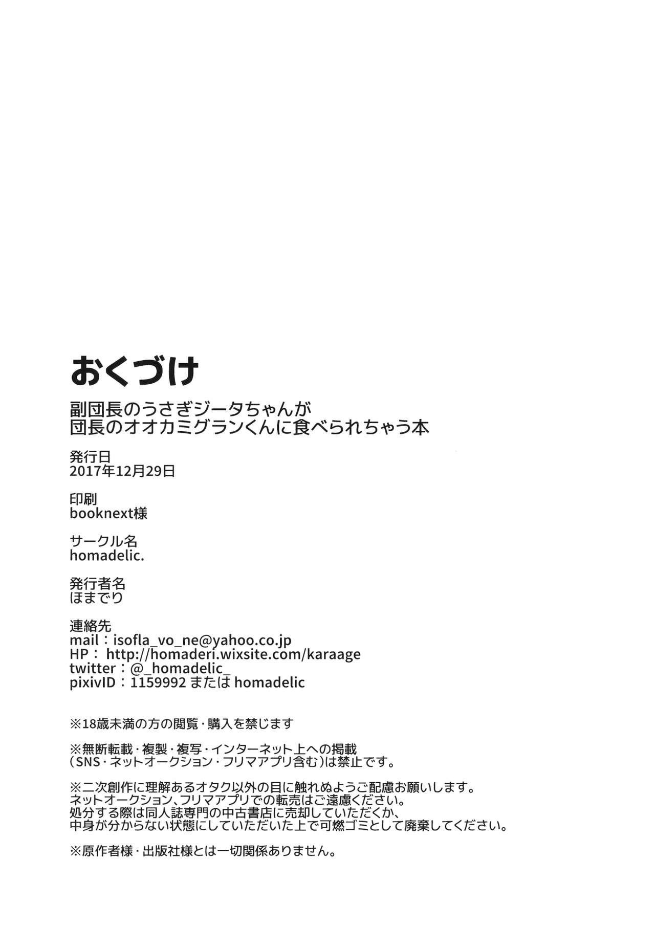 (C93) [homadelic. (Homaderi)] Fukudanchou no Usagi Djeeta-chan ga Danchou no Ookami Gran-kun ni Taberarechau Hon (Granblue Fantasy) 31