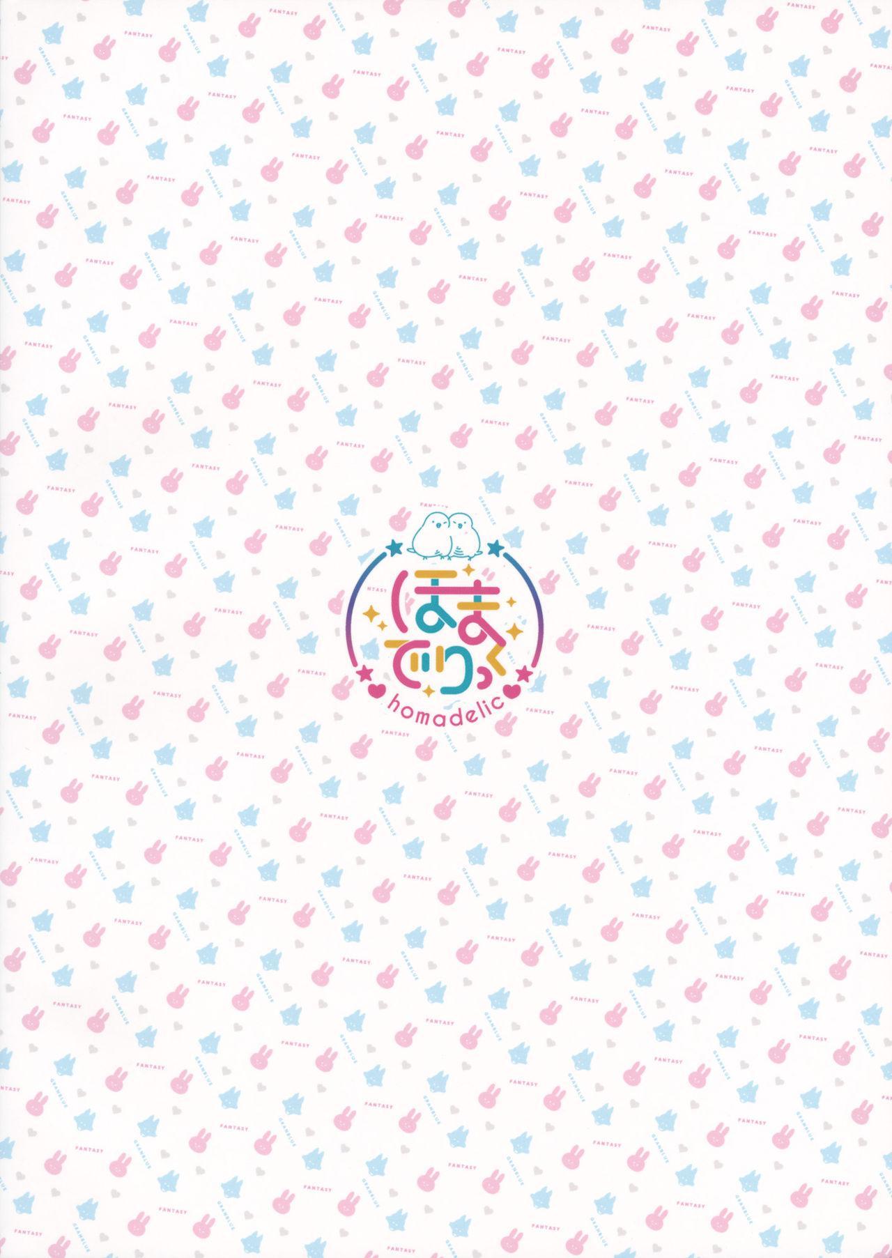 (C93) [homadelic. (Homaderi)] Fukudanchou no Usagi Djeeta-chan ga Danchou no Ookami Gran-kun ni Taberarechau Hon (Granblue Fantasy) 32