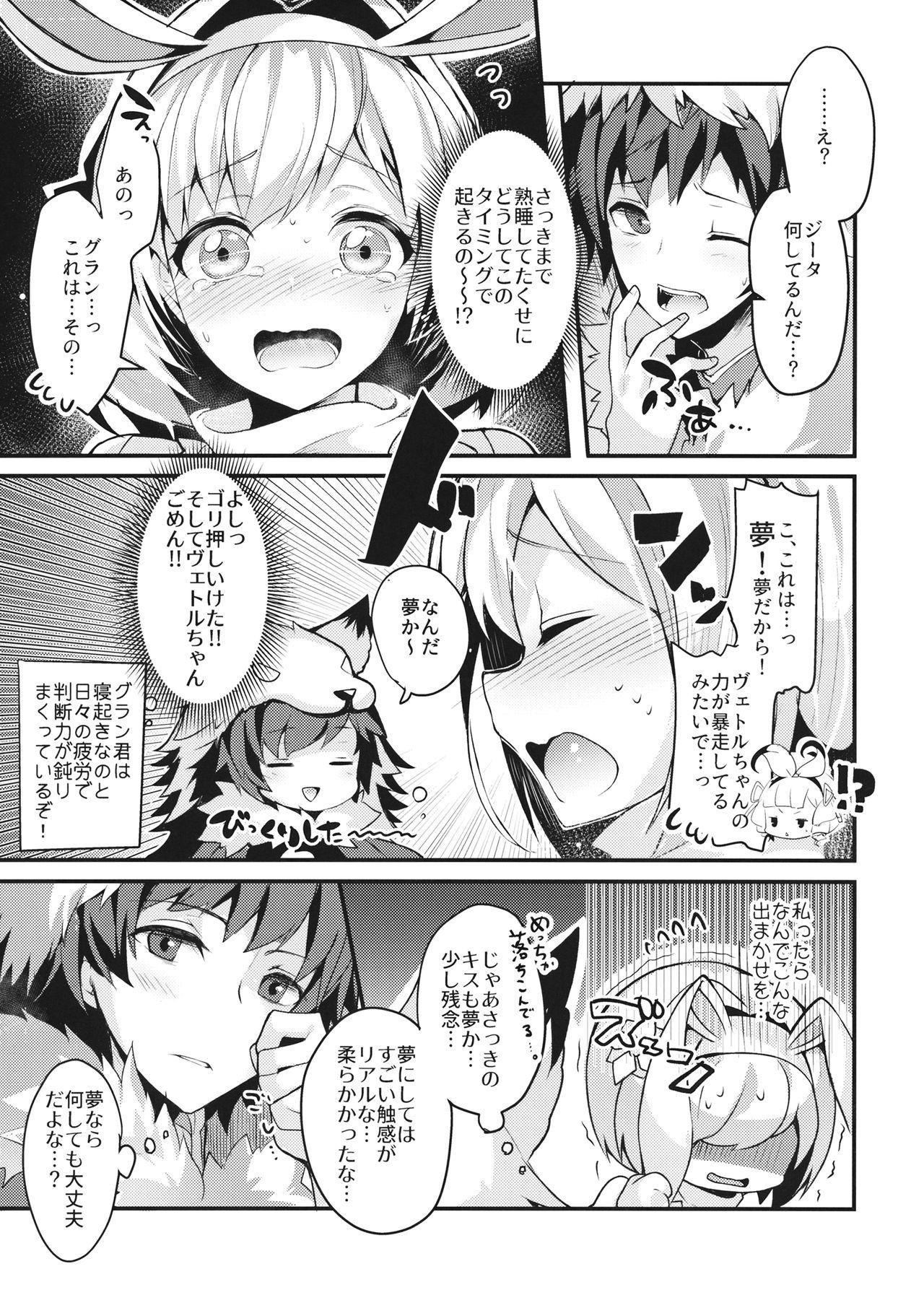 (C93) [homadelic. (Homaderi)] Fukudanchou no Usagi Djeeta-chan ga Danchou no Ookami Gran-kun ni Taberarechau Hon (Granblue Fantasy) 6