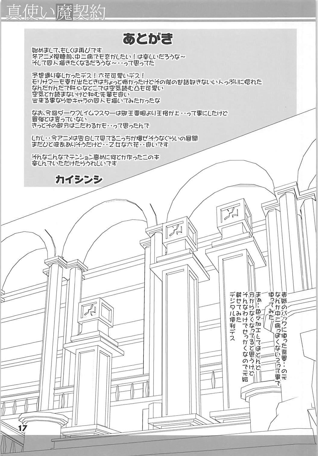 Shin Tsukaima Keiyaku 15