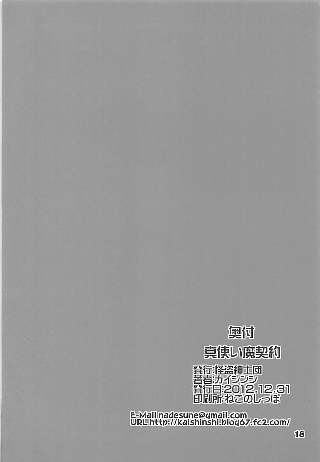 Shin Tsukaima Keiyaku 16