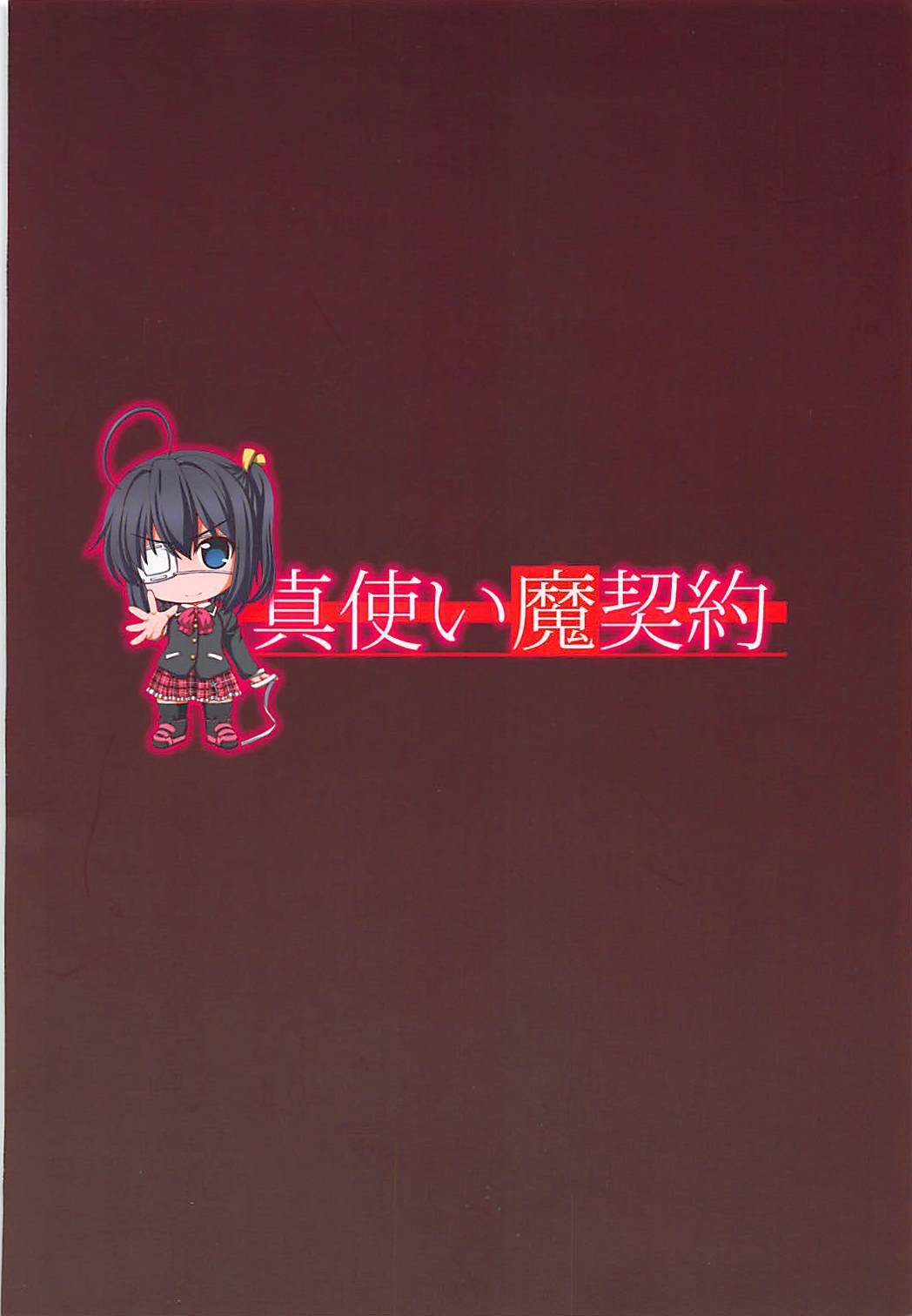 Shin Tsukaima Keiyaku 17