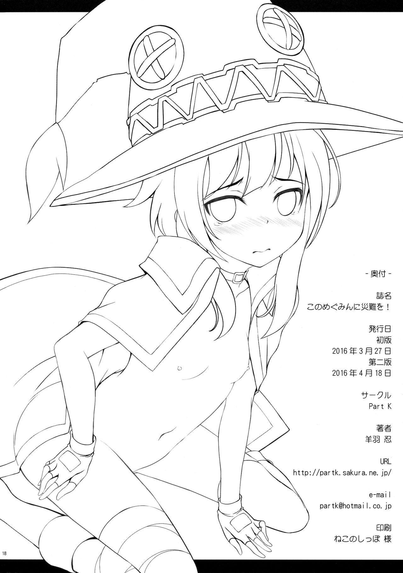 Kono Megumin ni Sainan o! 17