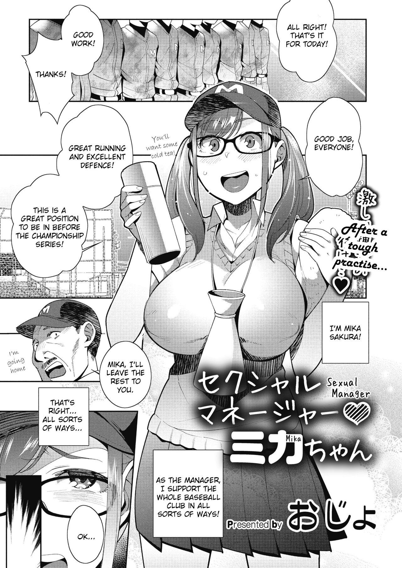 Sexual Manager Mika-chan 0