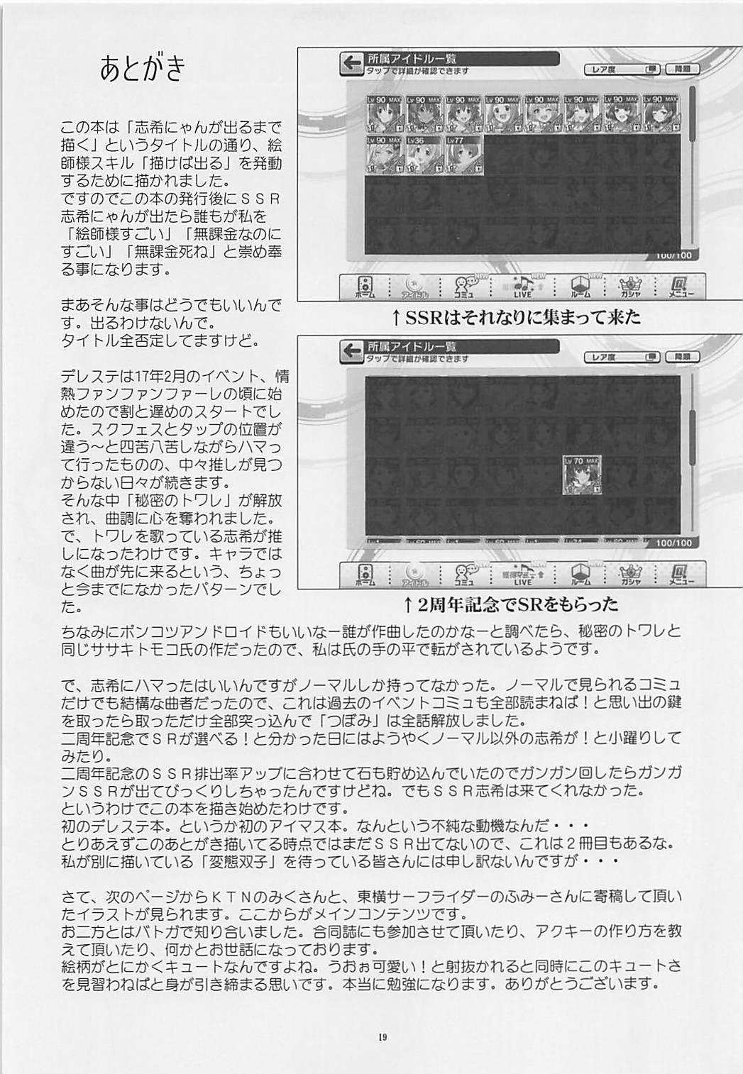 Shiki-nyan ga Deru made Kaku stage 1 17