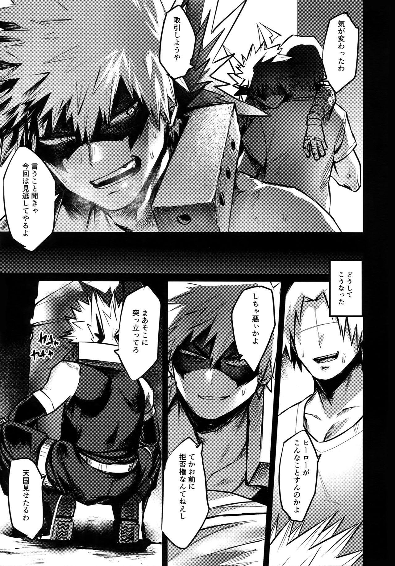 Immoral Hero 5