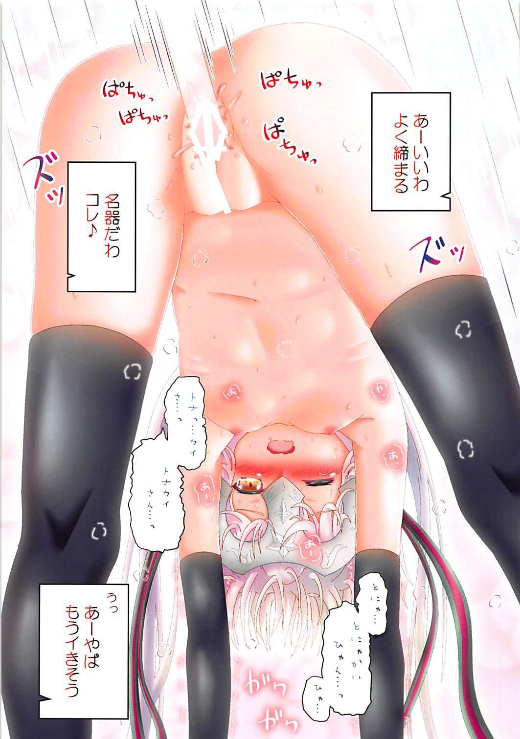 Watashi no Tonakai-san 9