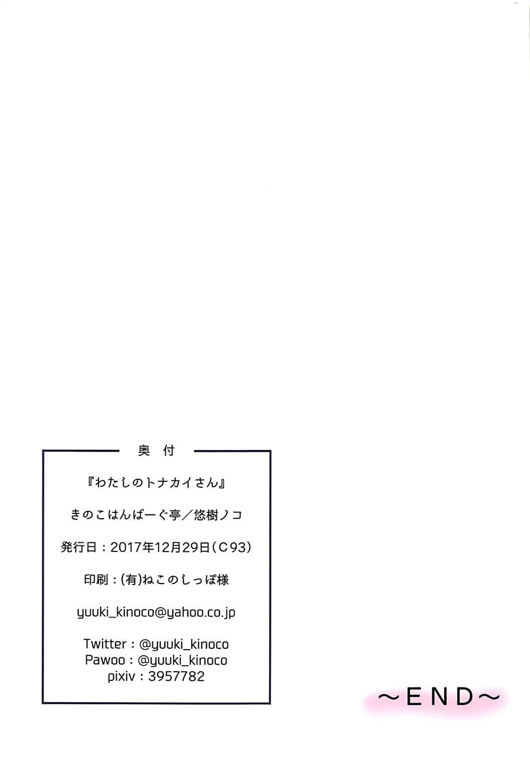 Watashi no Tonakai-san 11