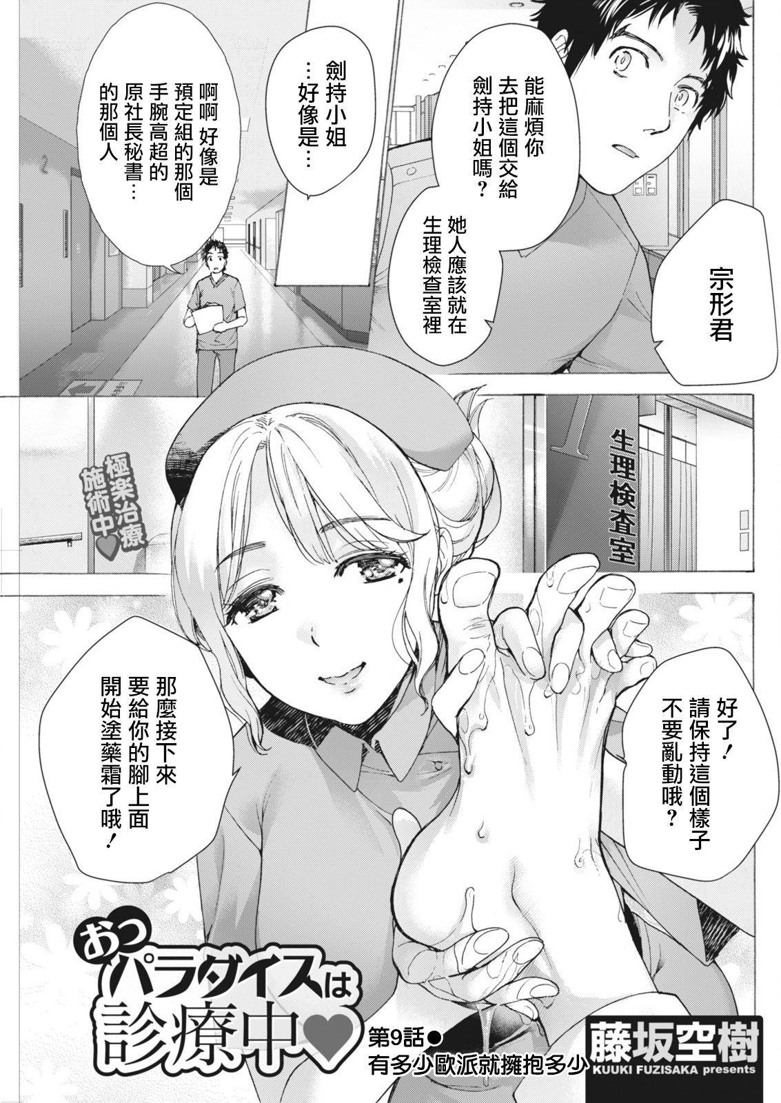 Opparadise wa Shinryouchu | 欧派天国诊疗中 Ch. 9 0
