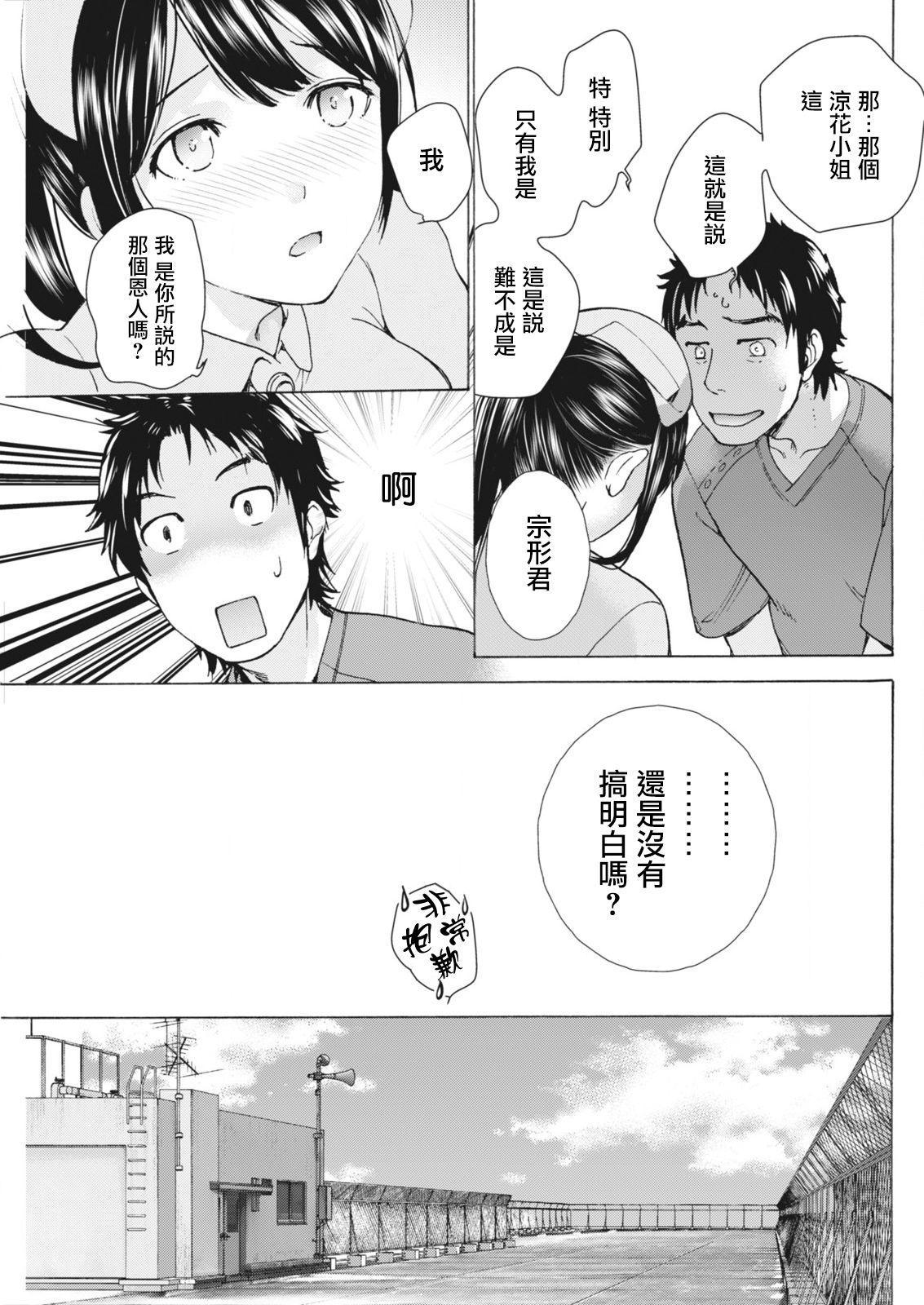 Opparadise wa Shinryouchu | 欧派天国诊疗中 Ch. 9 10