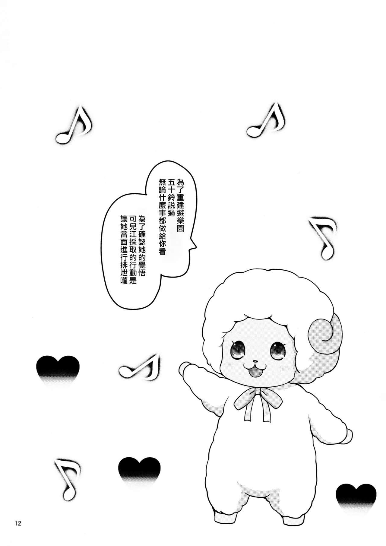Shumi no hon 13