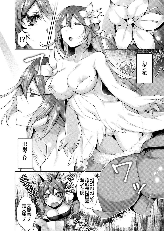 Elma to Maboroshi no Hana 2