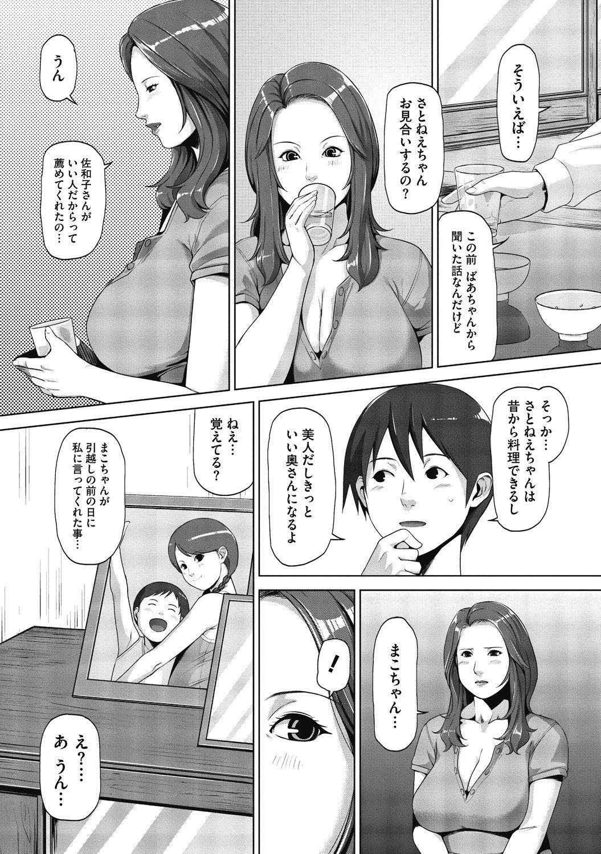 H na Kanojo to Naisho no Shutter Chance 251