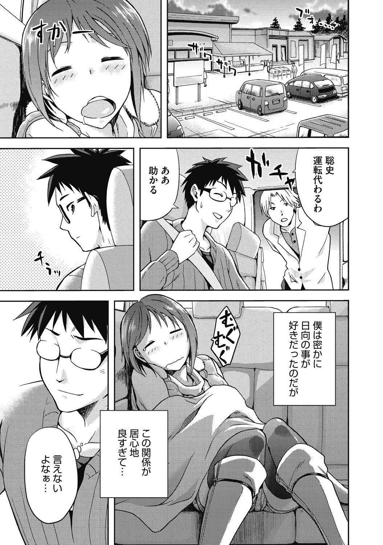 H na Kanojo to Naisho no Shutter Chance 336