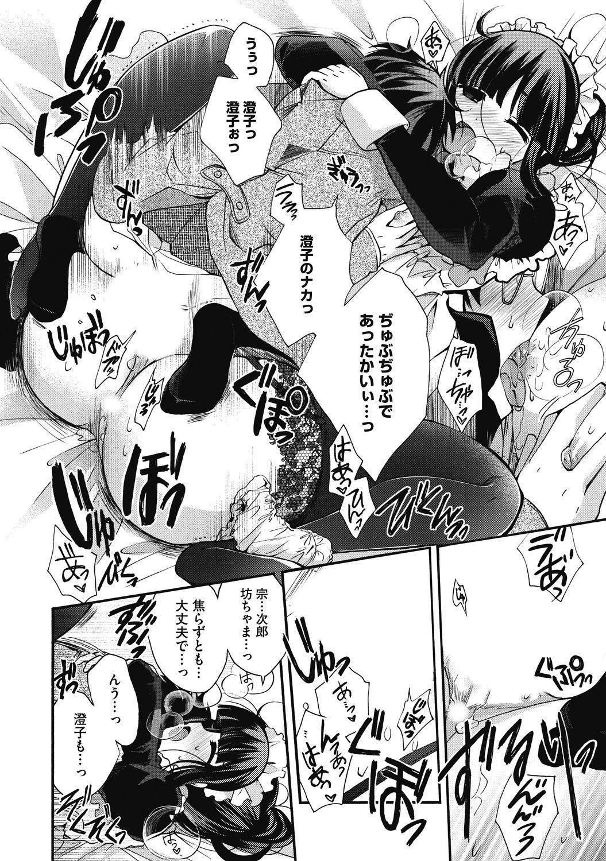 H na Kanojo to Naisho no Shutter Chance 61