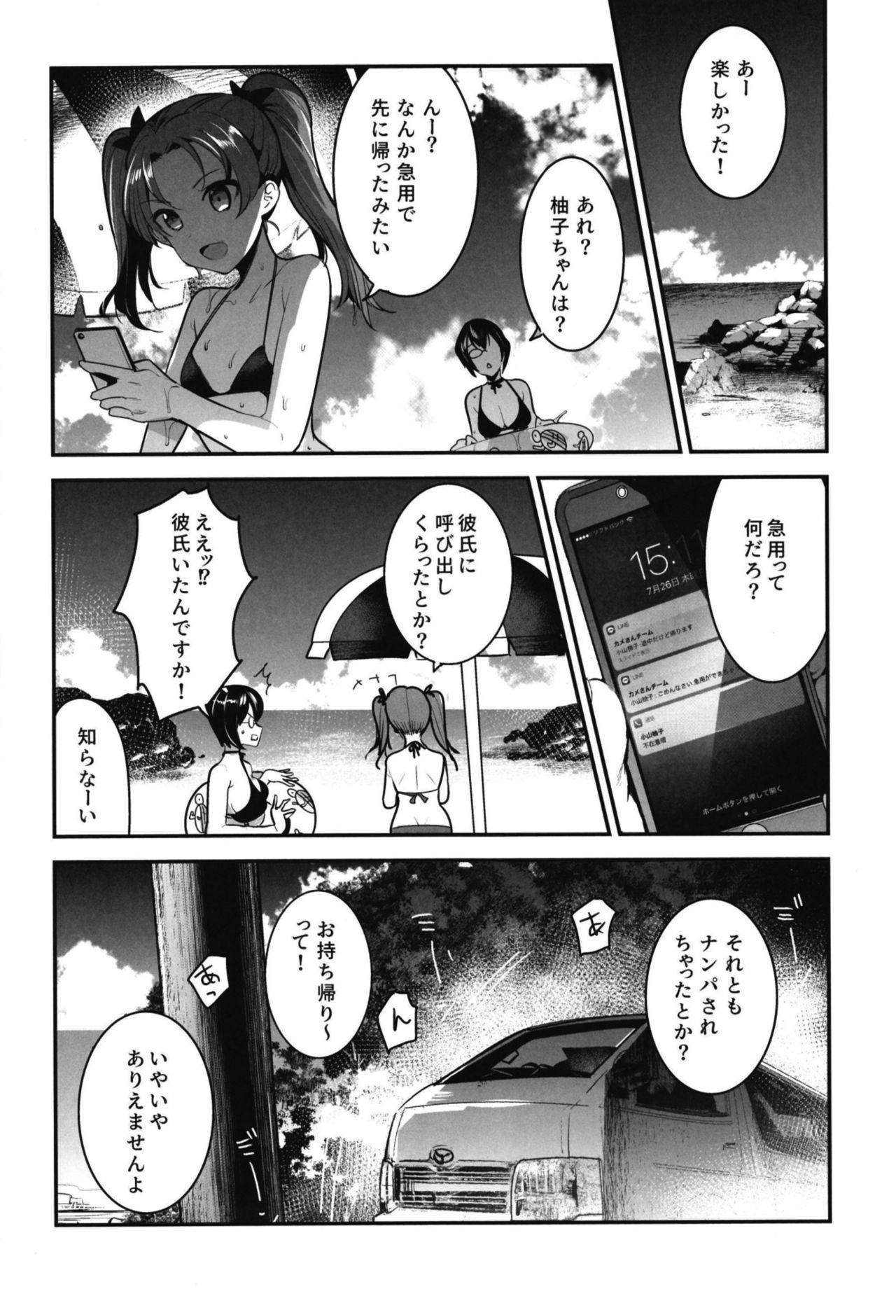 GirlPan Rakugakichou 8 17