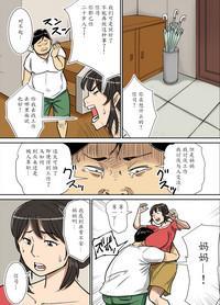 Shinji to Mama 3