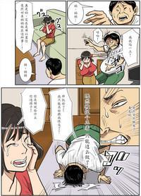 Shinji to Mama 7