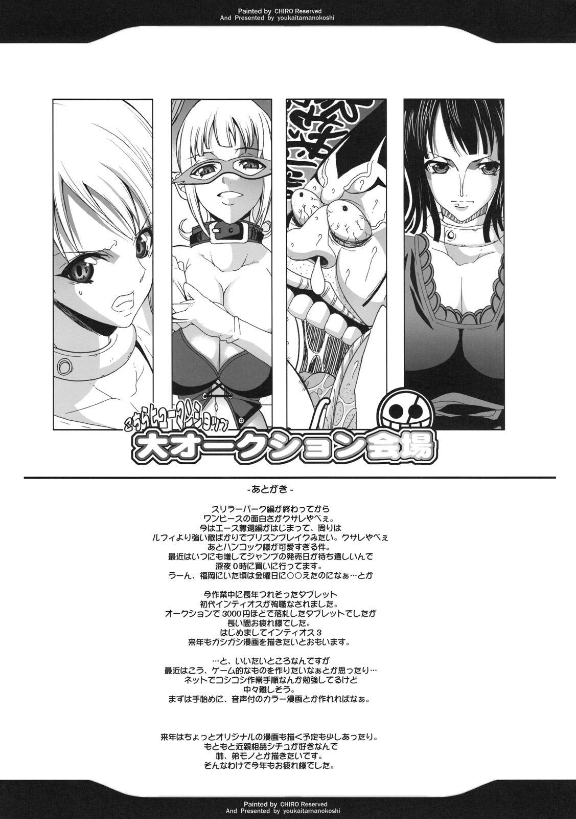 Dai Auction Kaijou 21