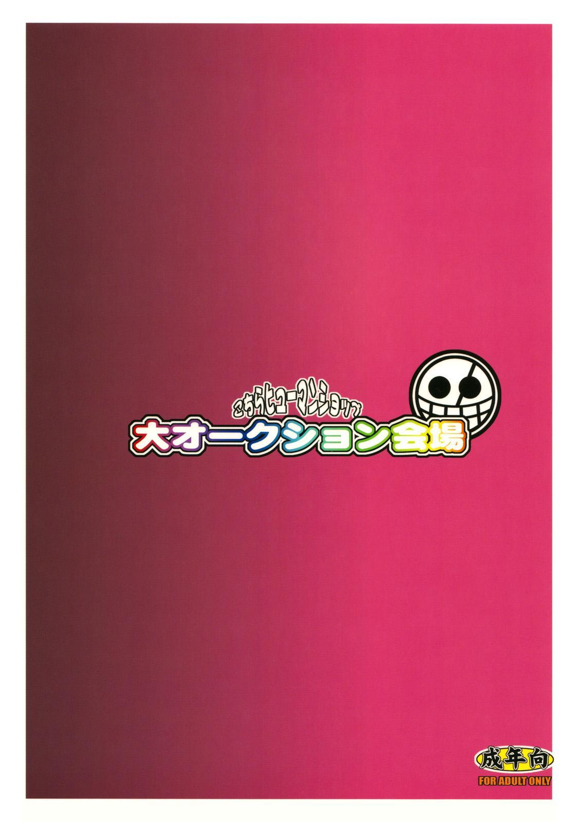 Dai Auction Kaijou 24