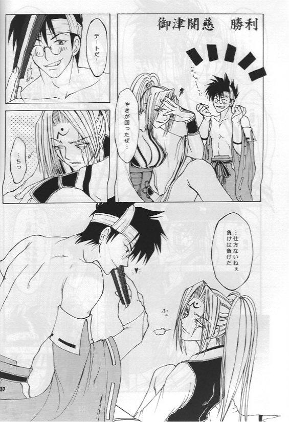 Guilty Gear X - About Him And Her 30