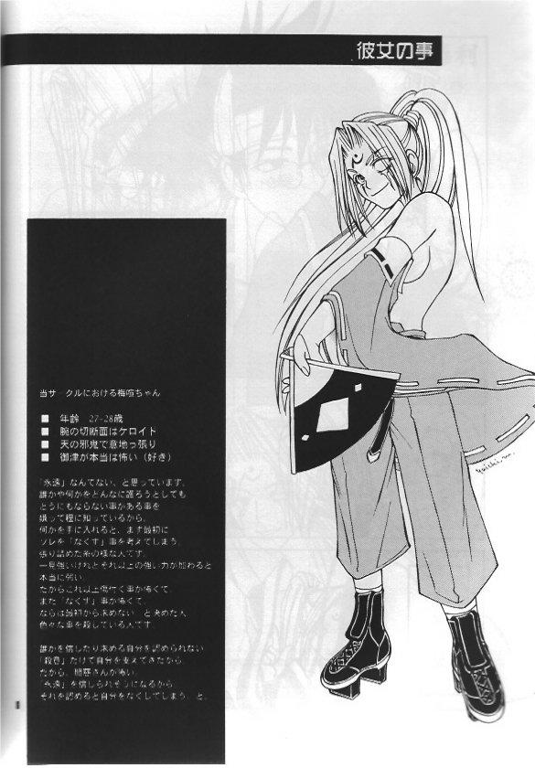 Guilty Gear X - About Him And Her 6