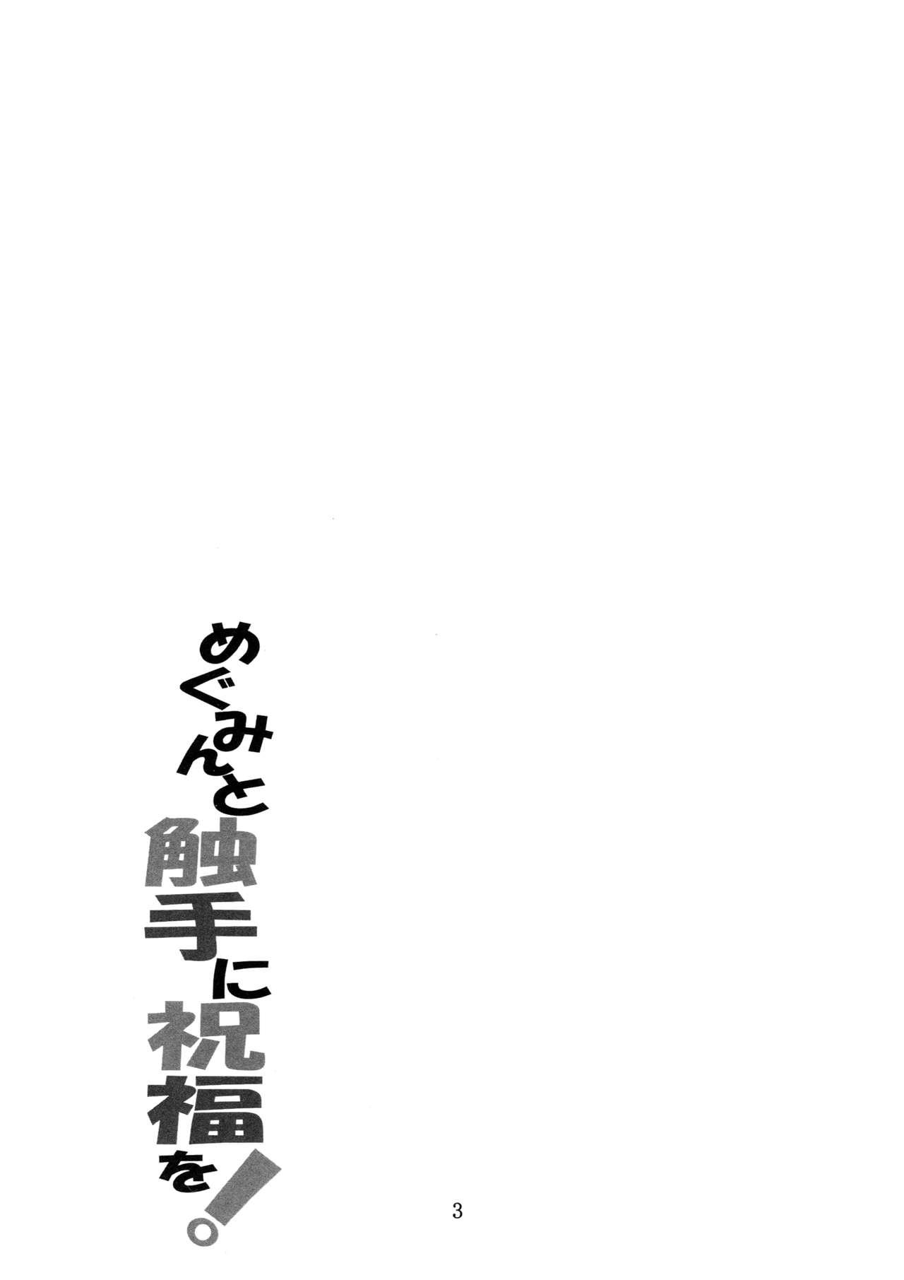 Megumin to Shokushu ni Syukufuku o! | Blessing upon Megumin and the Tentacles! 1