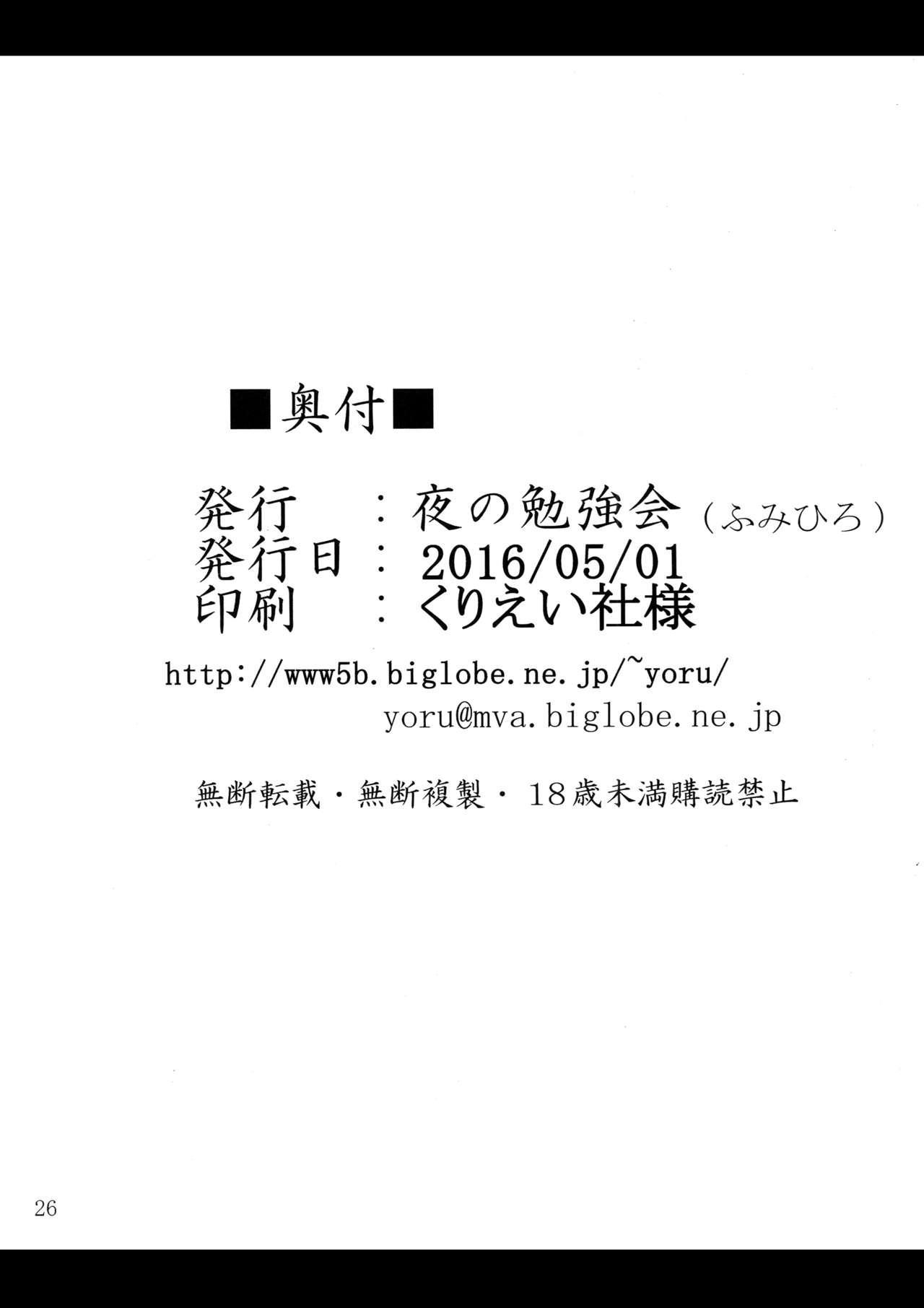 Megumin to Shokushu ni Syukufuku o! | Blessing upon Megumin and the Tentacles! 24